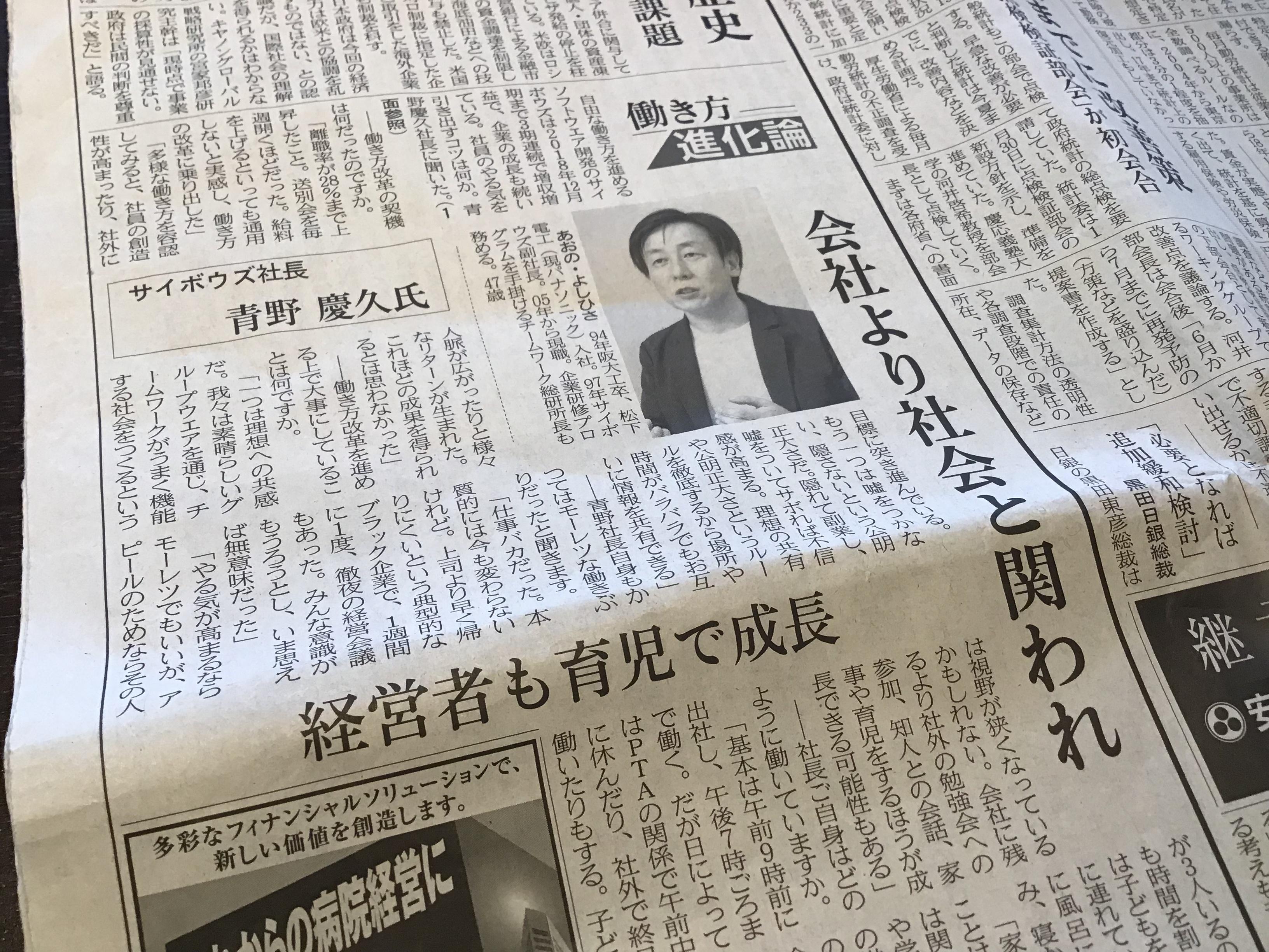 本日の日経に青野社長!