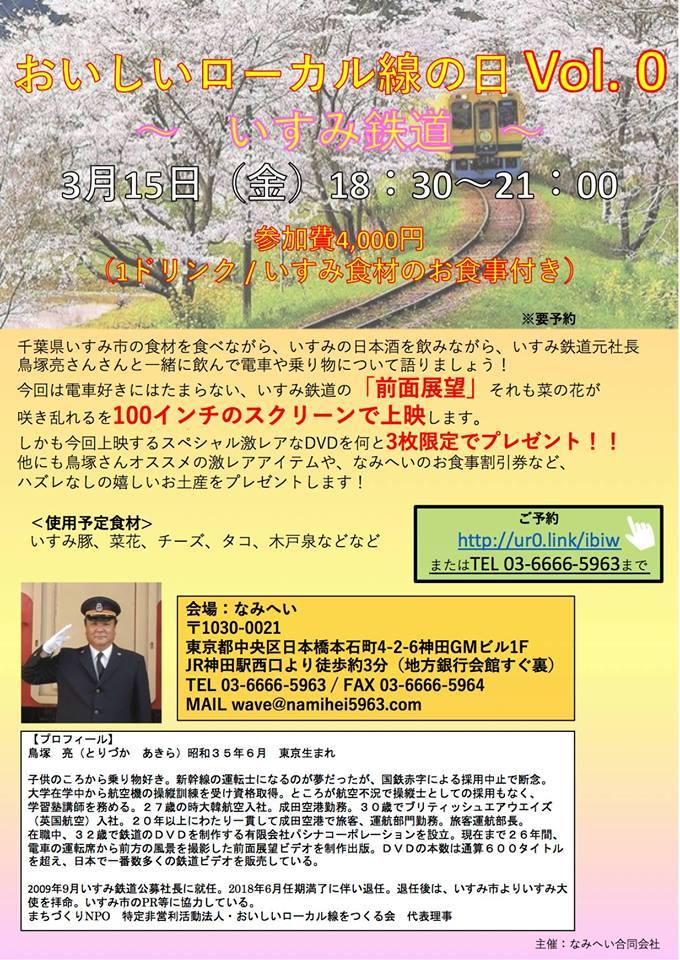 3月15日 神田のなみへいさんでお会いしましょう。