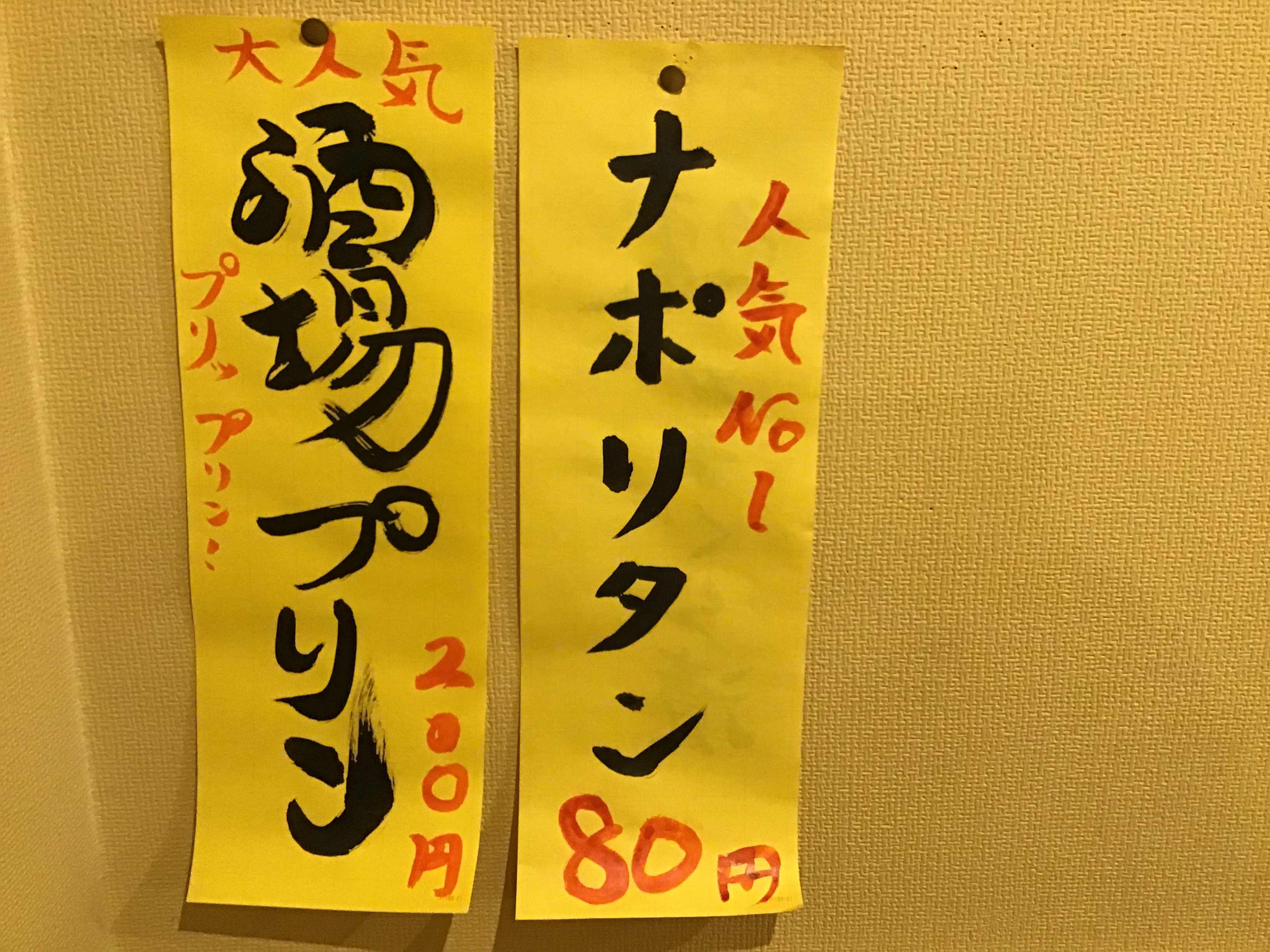 たぶん日本一最安値 ナポリタン80円の店に行ってみた。