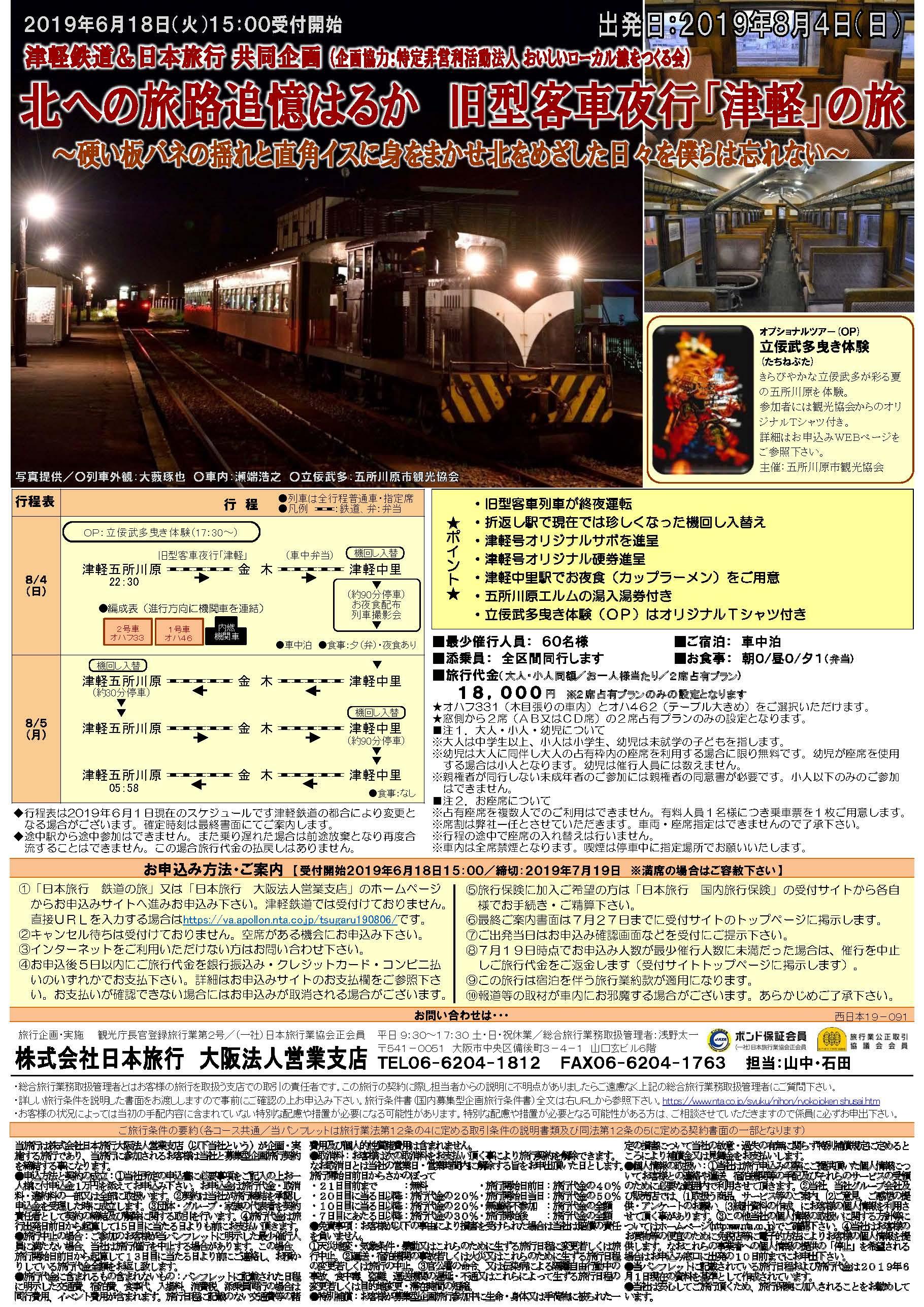 津軽鉄道で旧型客車の夜行列車ツアーを企画しました。