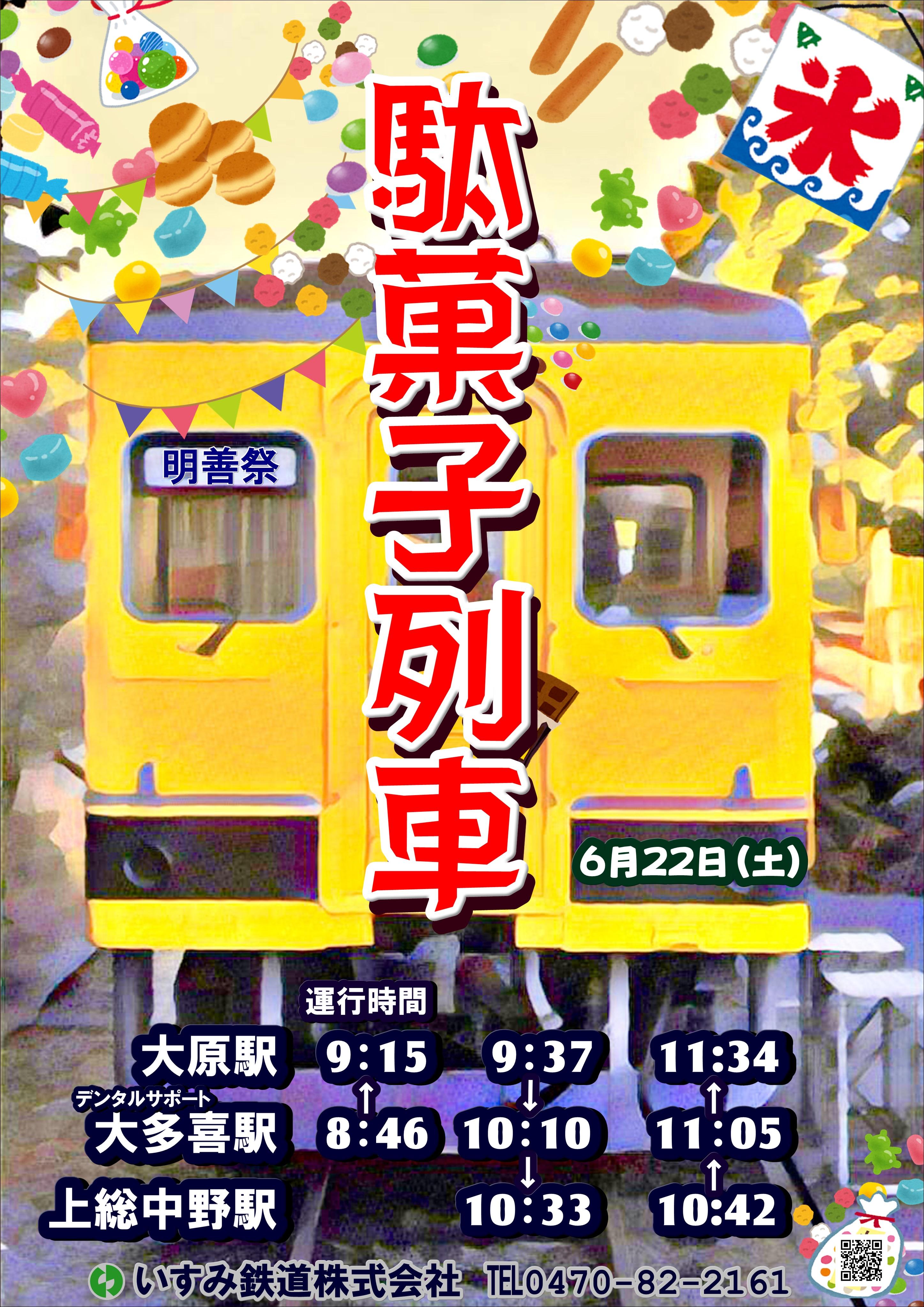明日は駄菓子列車@いすみ鉄道