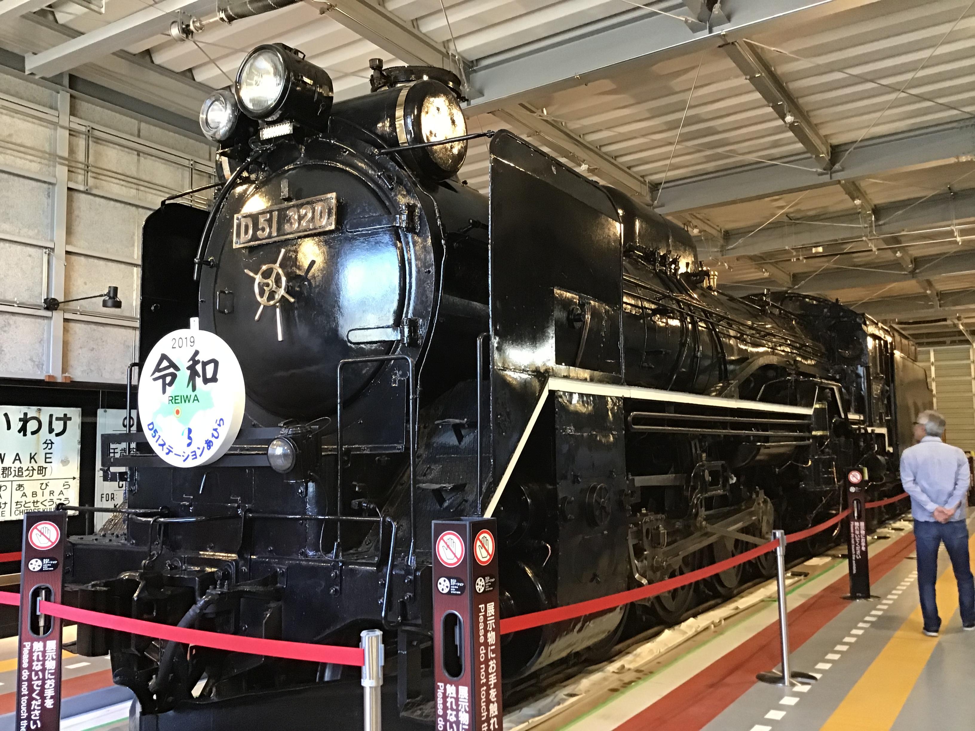 道の駅D51ステーションあびら 訪問
