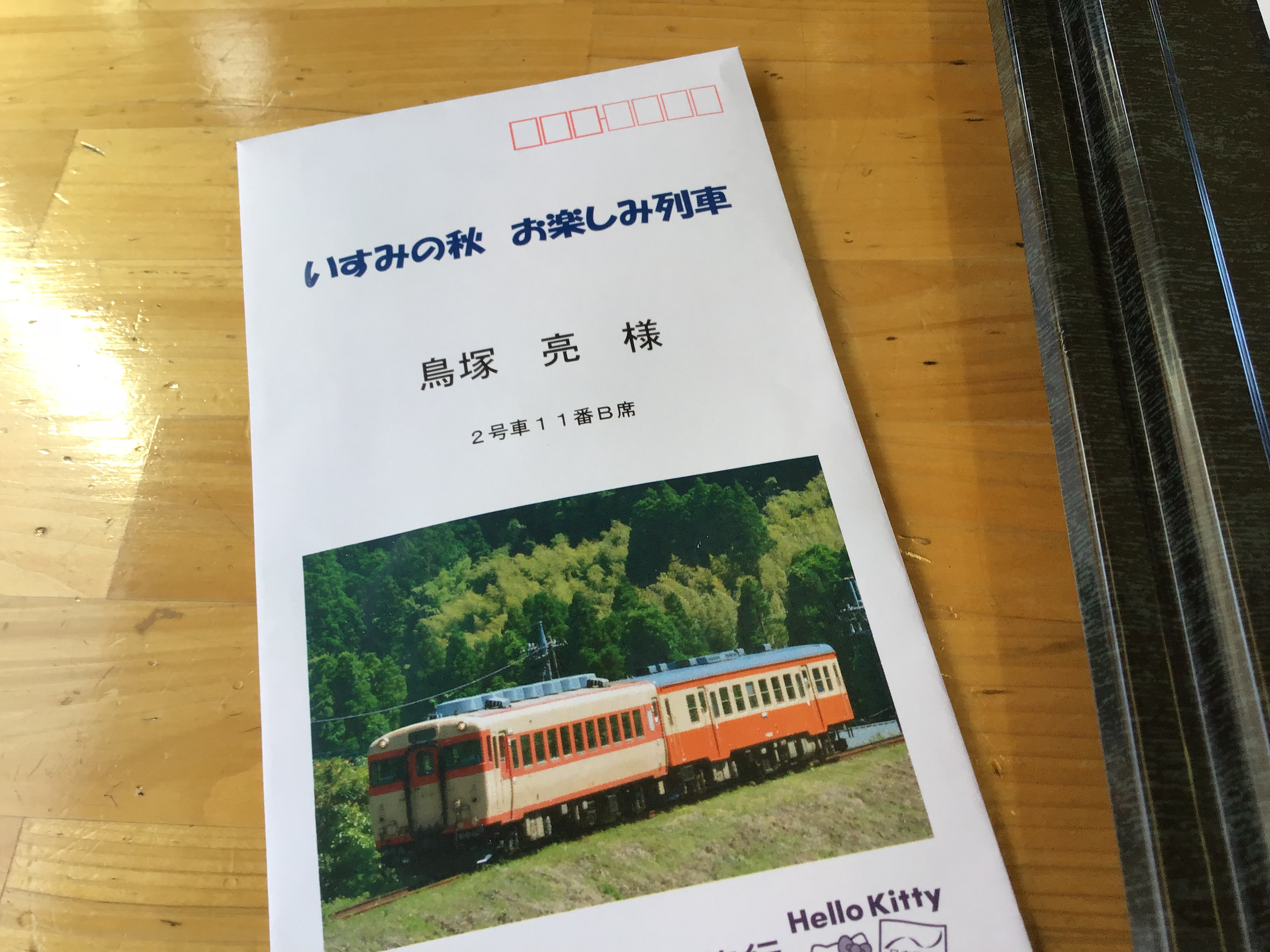 いすみの秋 お楽しみ列車 運転