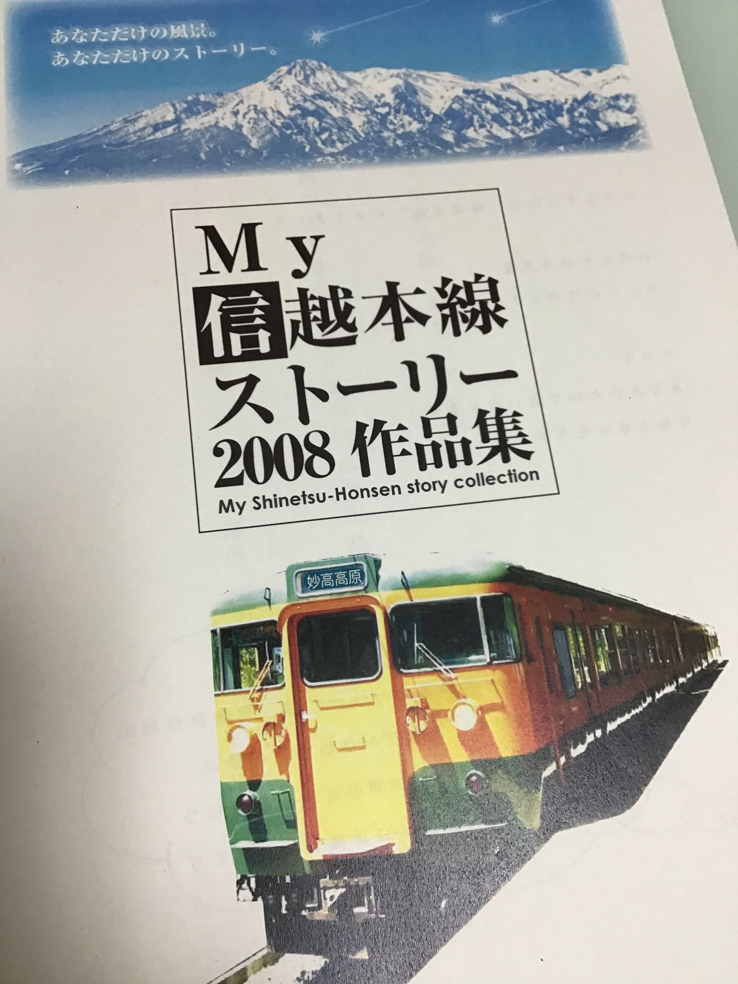 My 信越本線ストーリー 2