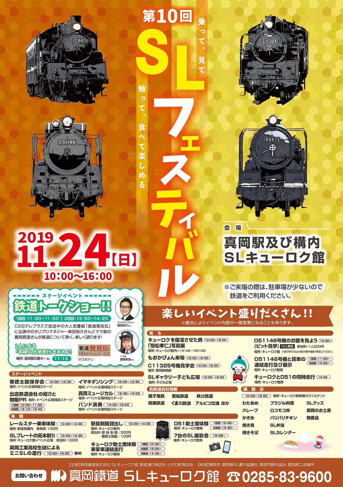 真岡鉄道 SLフェスティバル