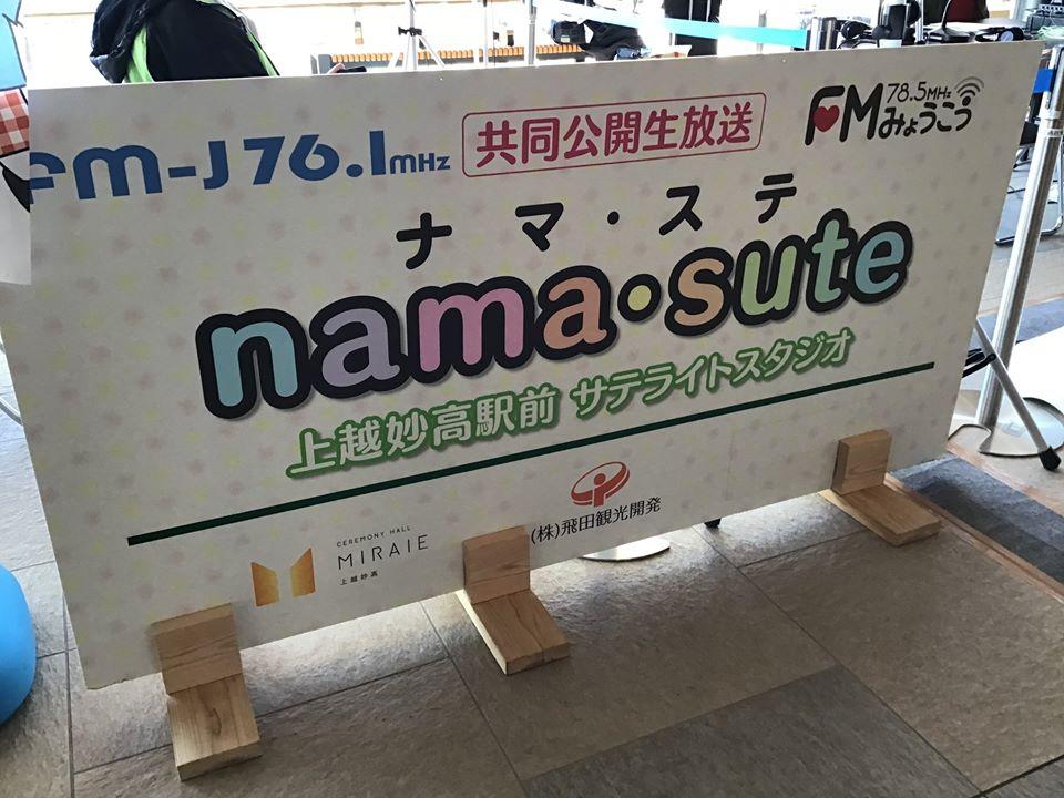 本日は「ナマステ」ラジオ出演