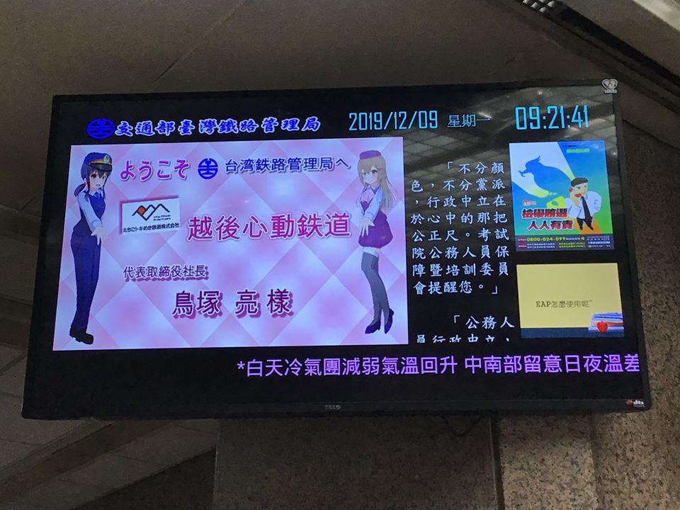 台湾国鉄表敬訪問