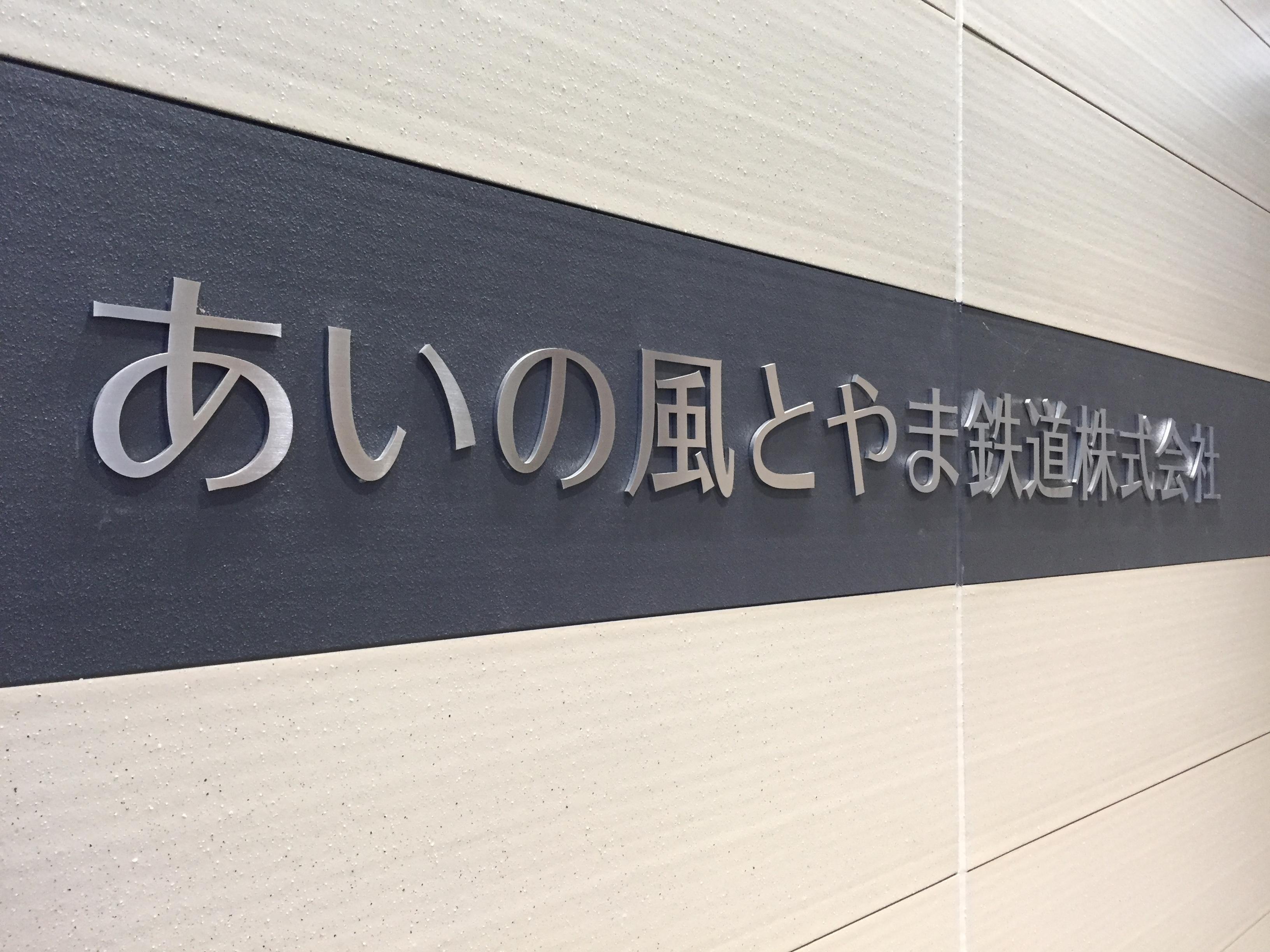 本日はあいの風とやま鉄道さんを訪問しました。