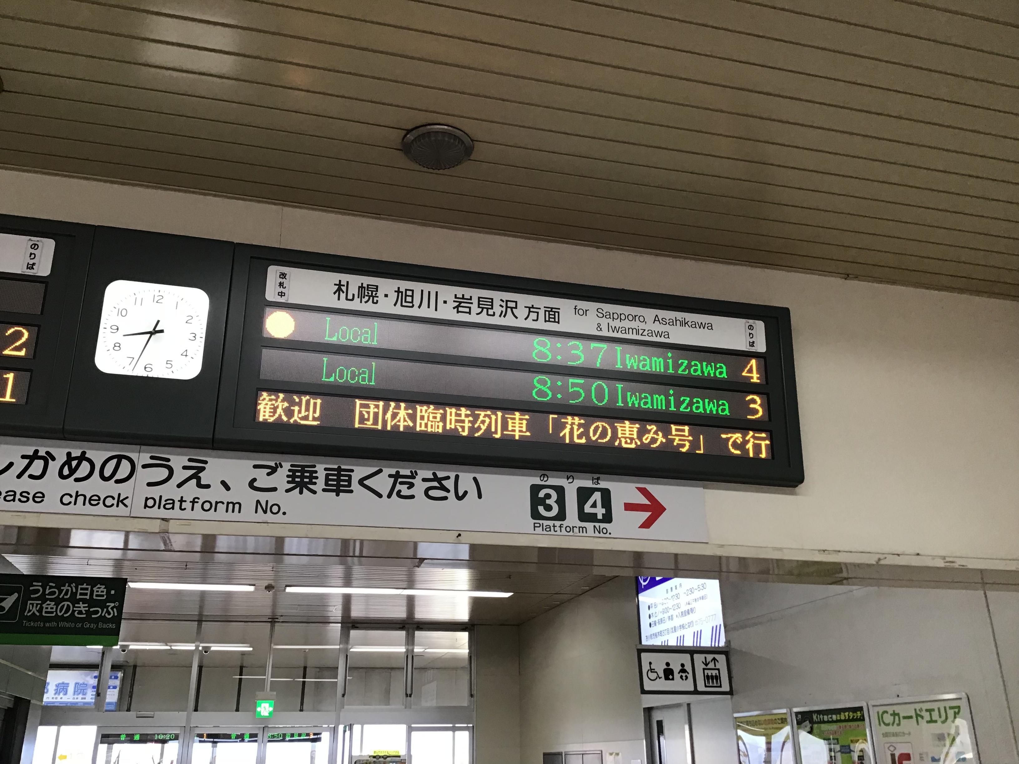 11月30日運転 室蘭本線観光列車