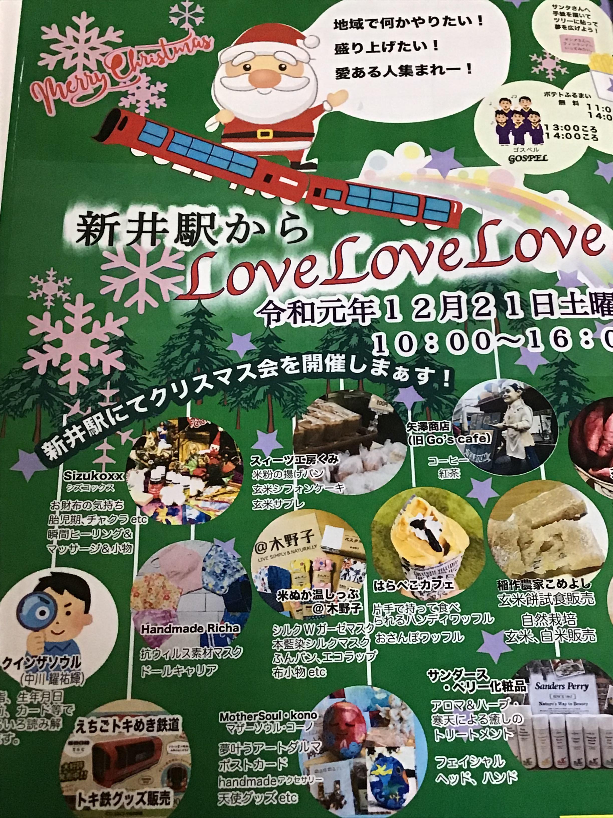 新井駅からLOVE LOVE LOVE