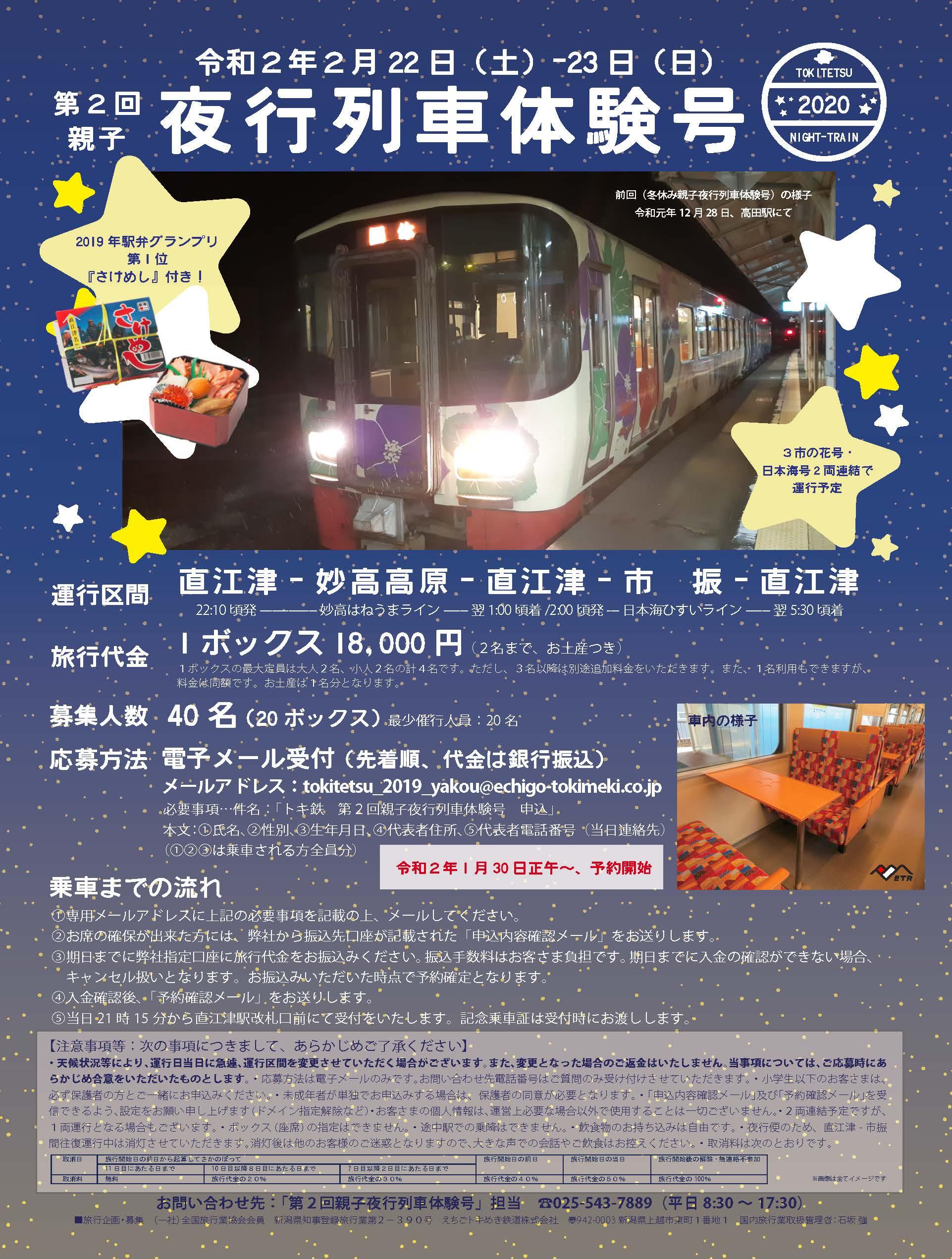 第2回 夜行列車体験号 運転のお知らせ