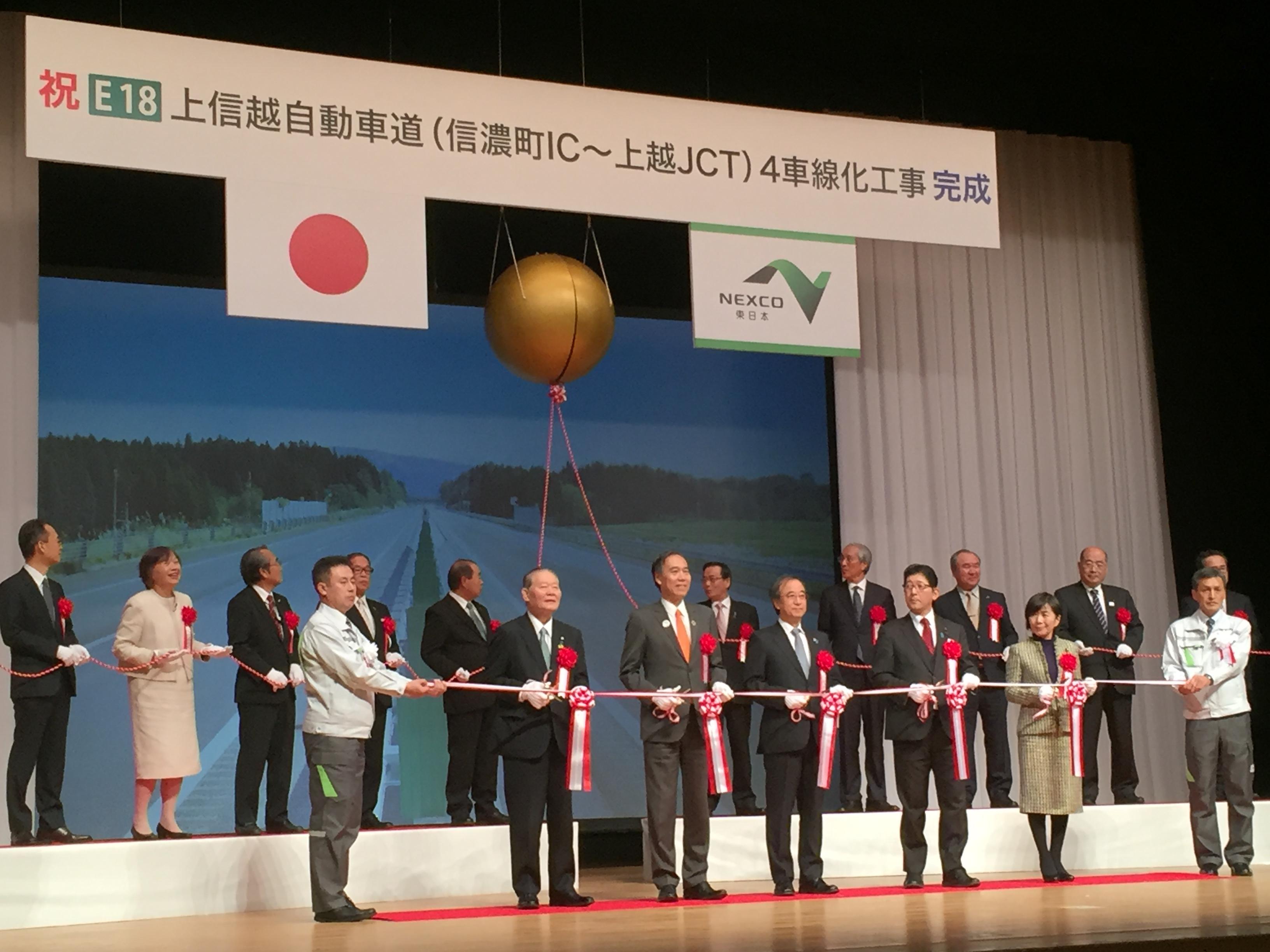上信越道(信濃町IC-上越JCT)4車線化工事完成式典