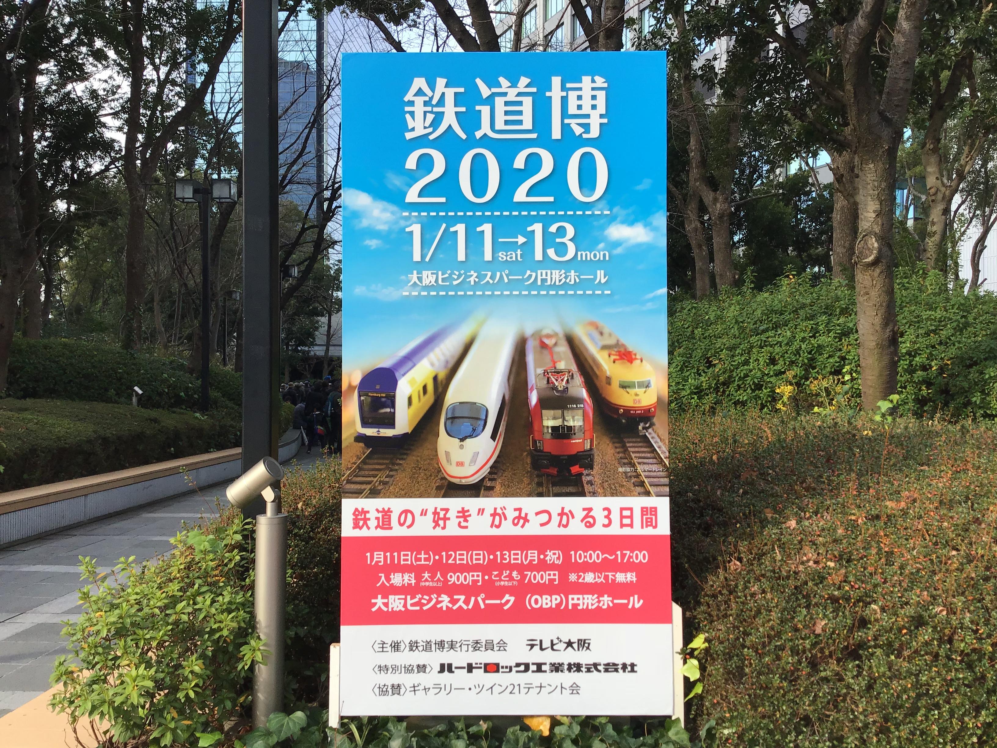 鉄道博2020 in 大阪