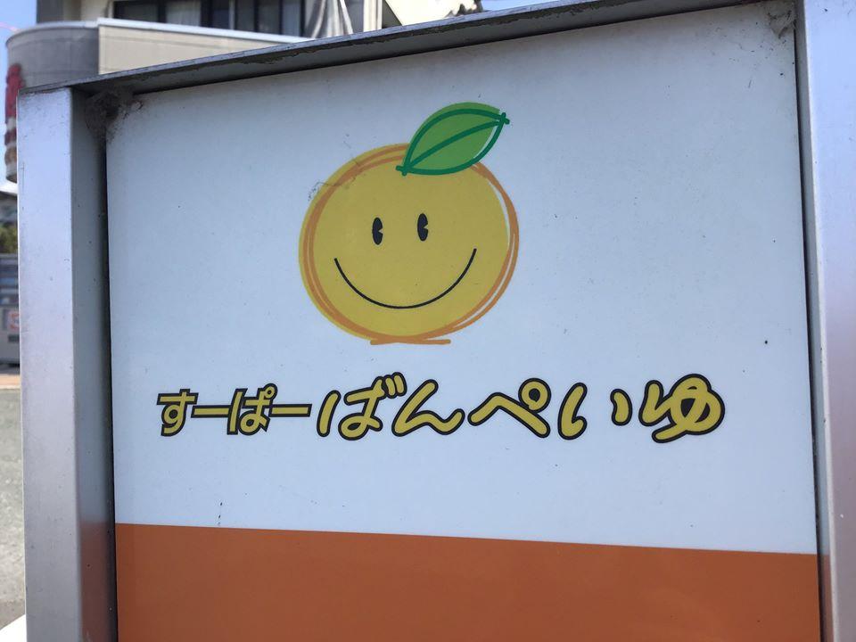 すーぱーばんぺいゆ