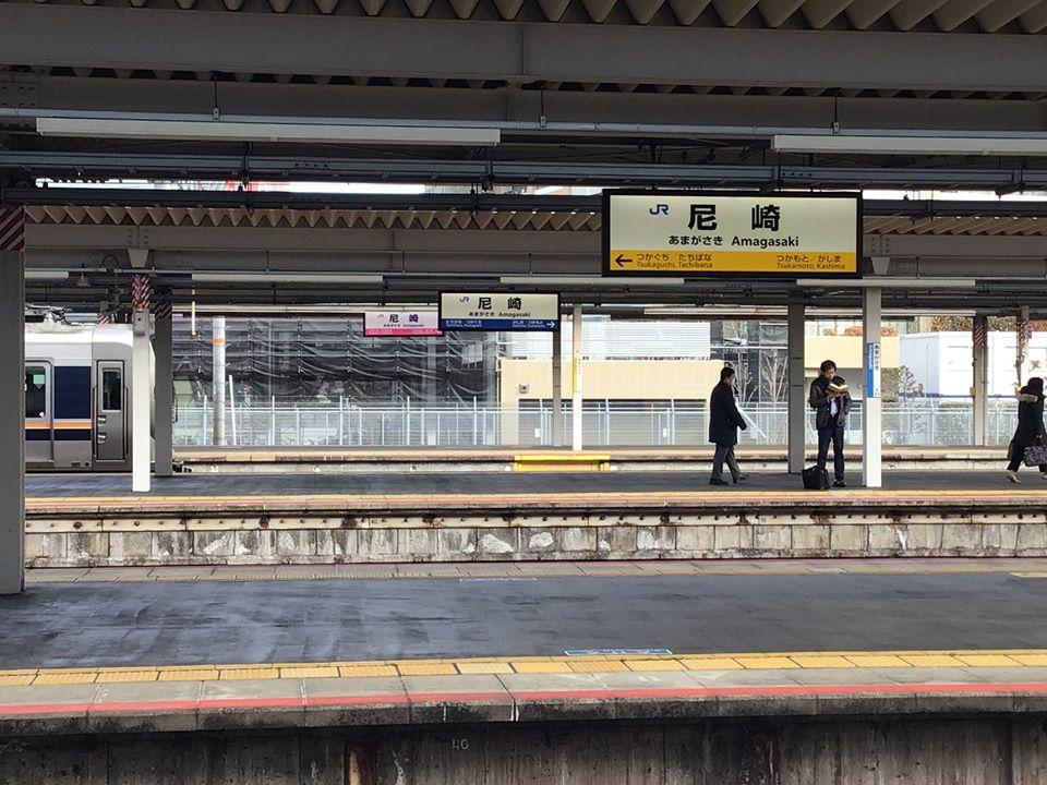 令和元年度 第三セクター鉄道等協議会 in 尼崎