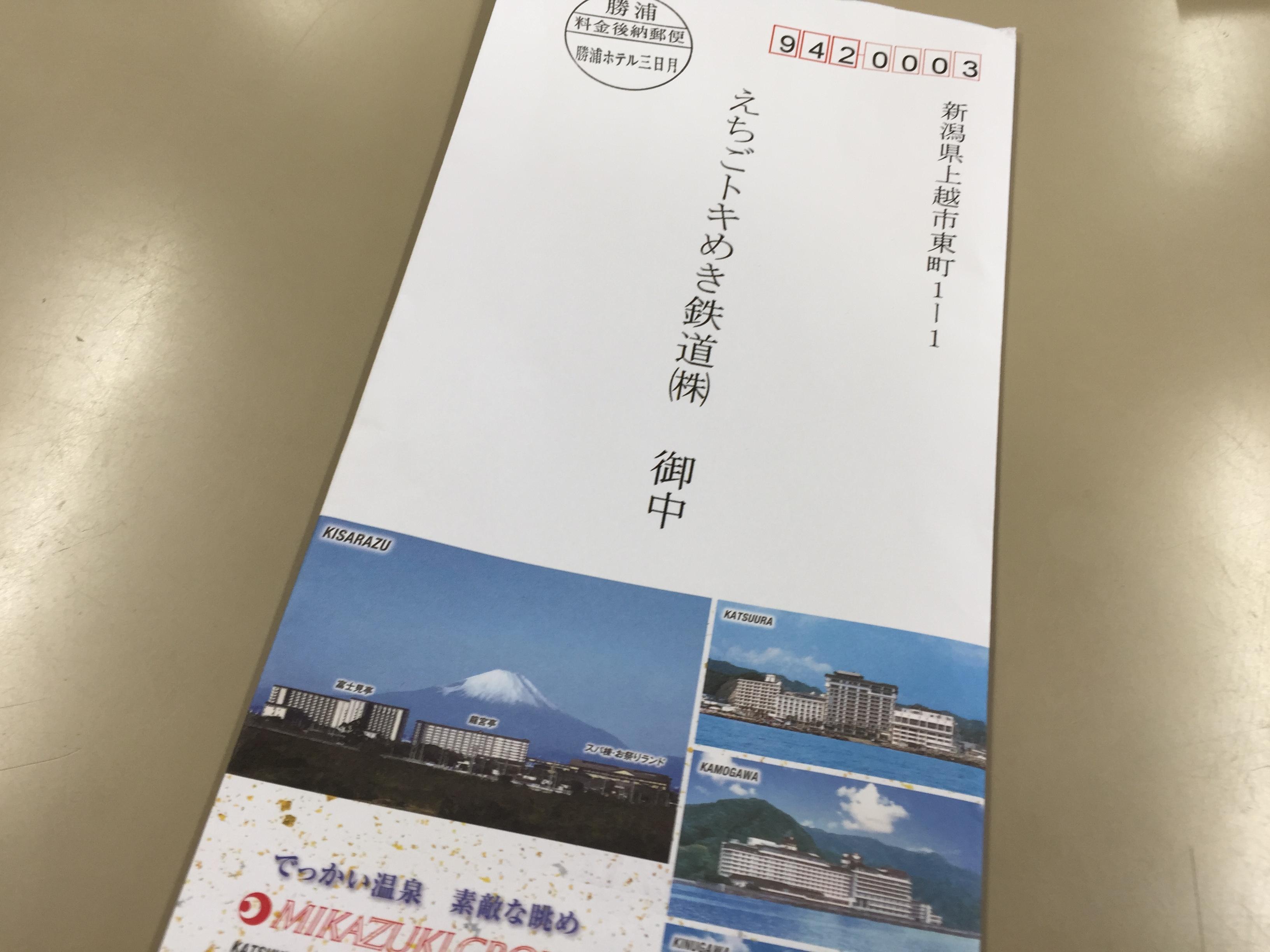 勝浦三日月さんからの手紙