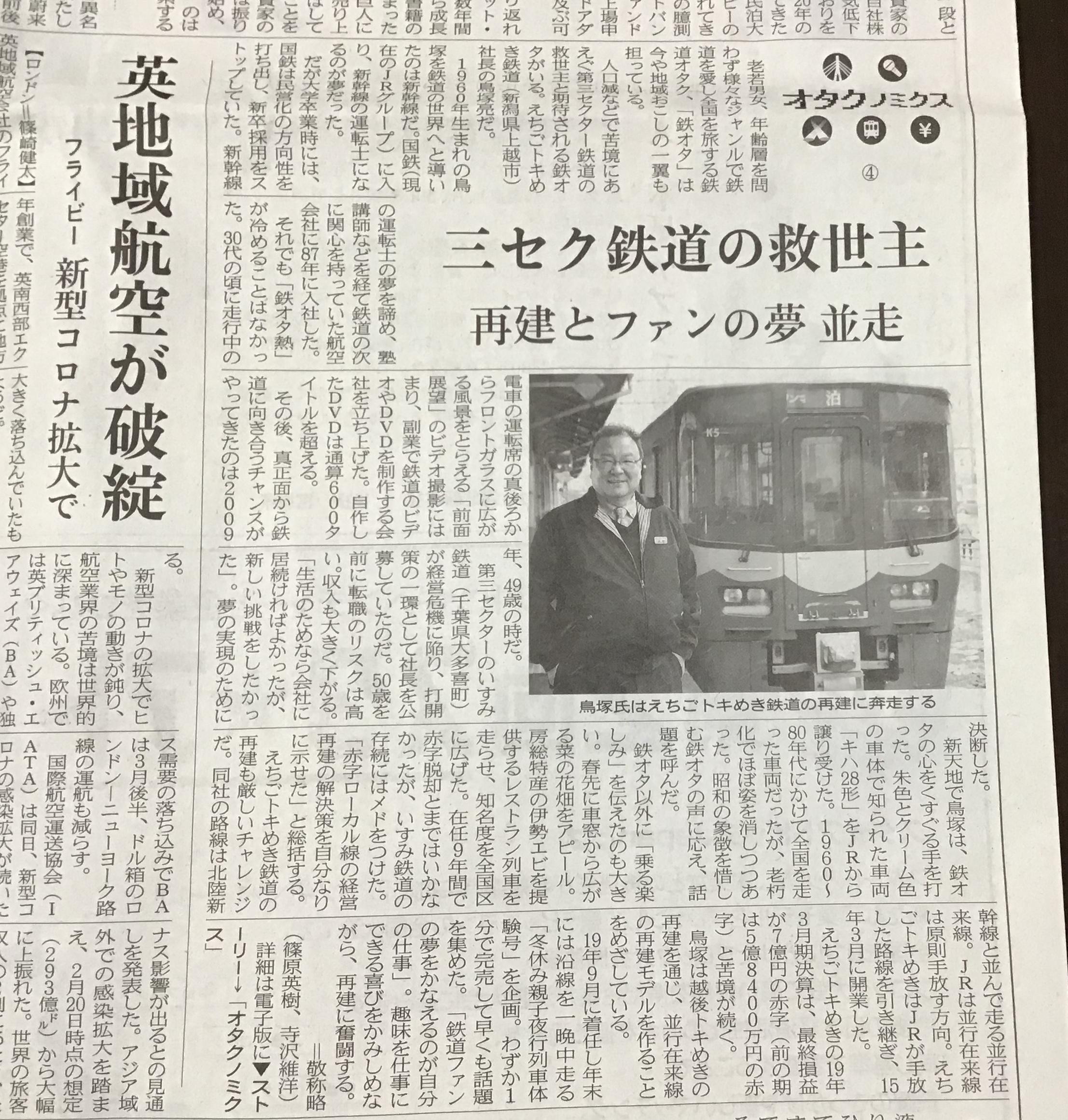 日経新聞に掲載していただきました。