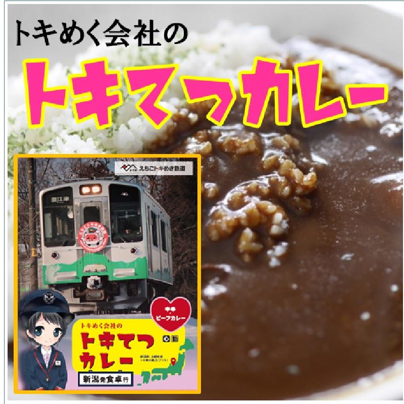 トキめき鉄道のトキ鉄カレーができました。