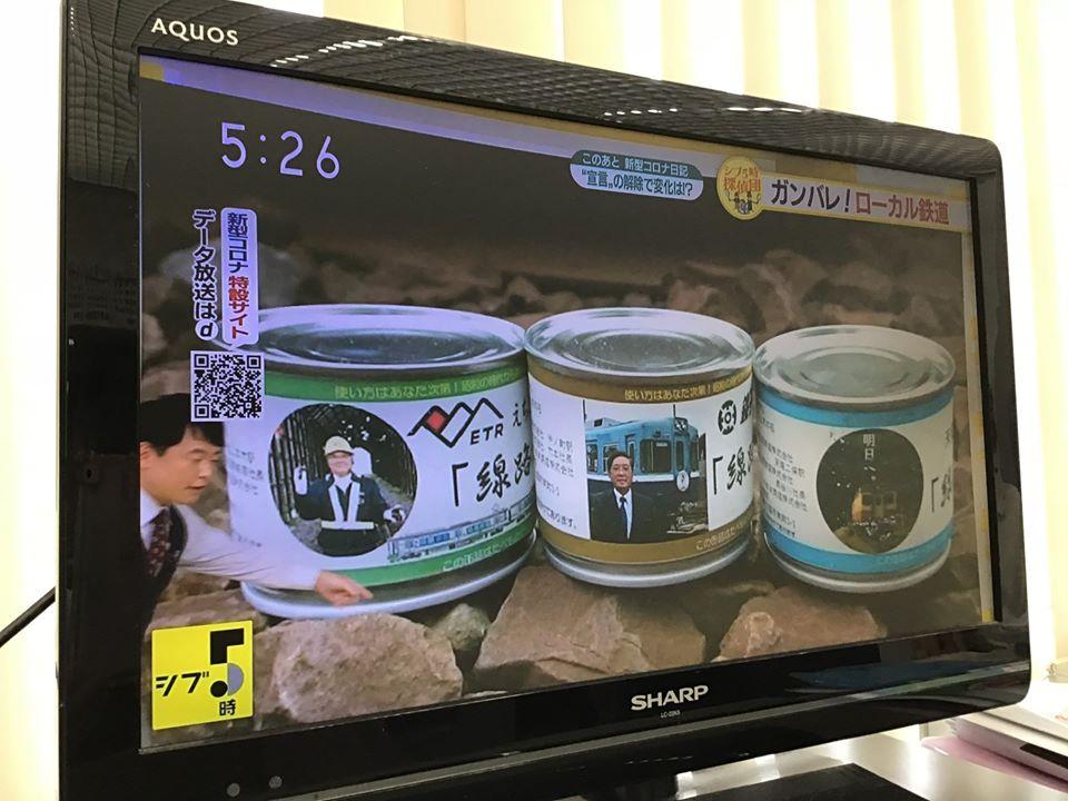 NHKユースで「線路の石」の缶詰が紹介されました。