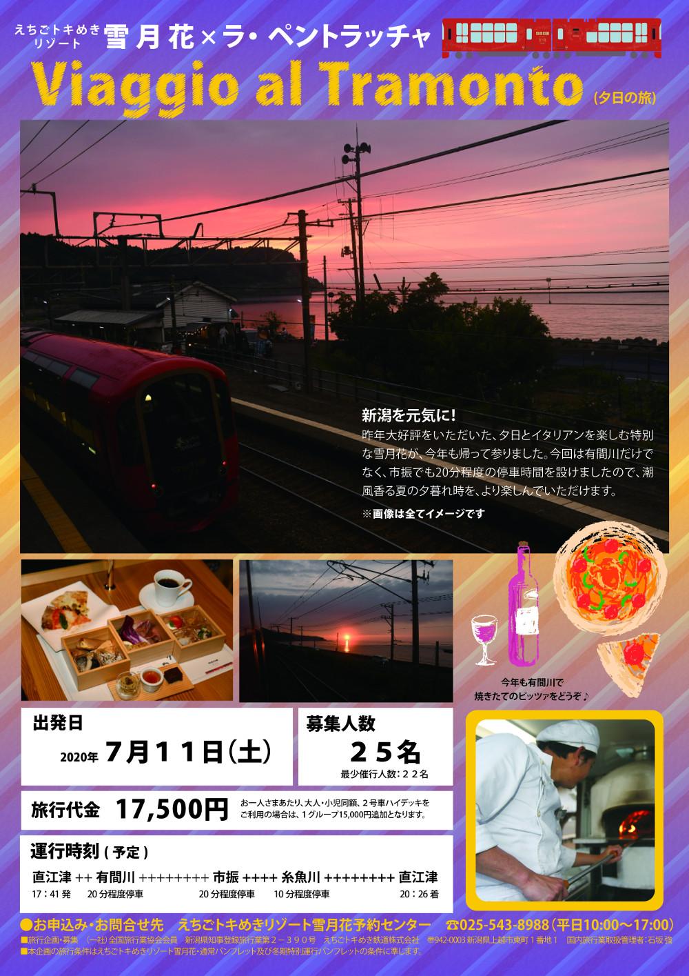 7月11日 雪月花 特別便 運転のお知らせ