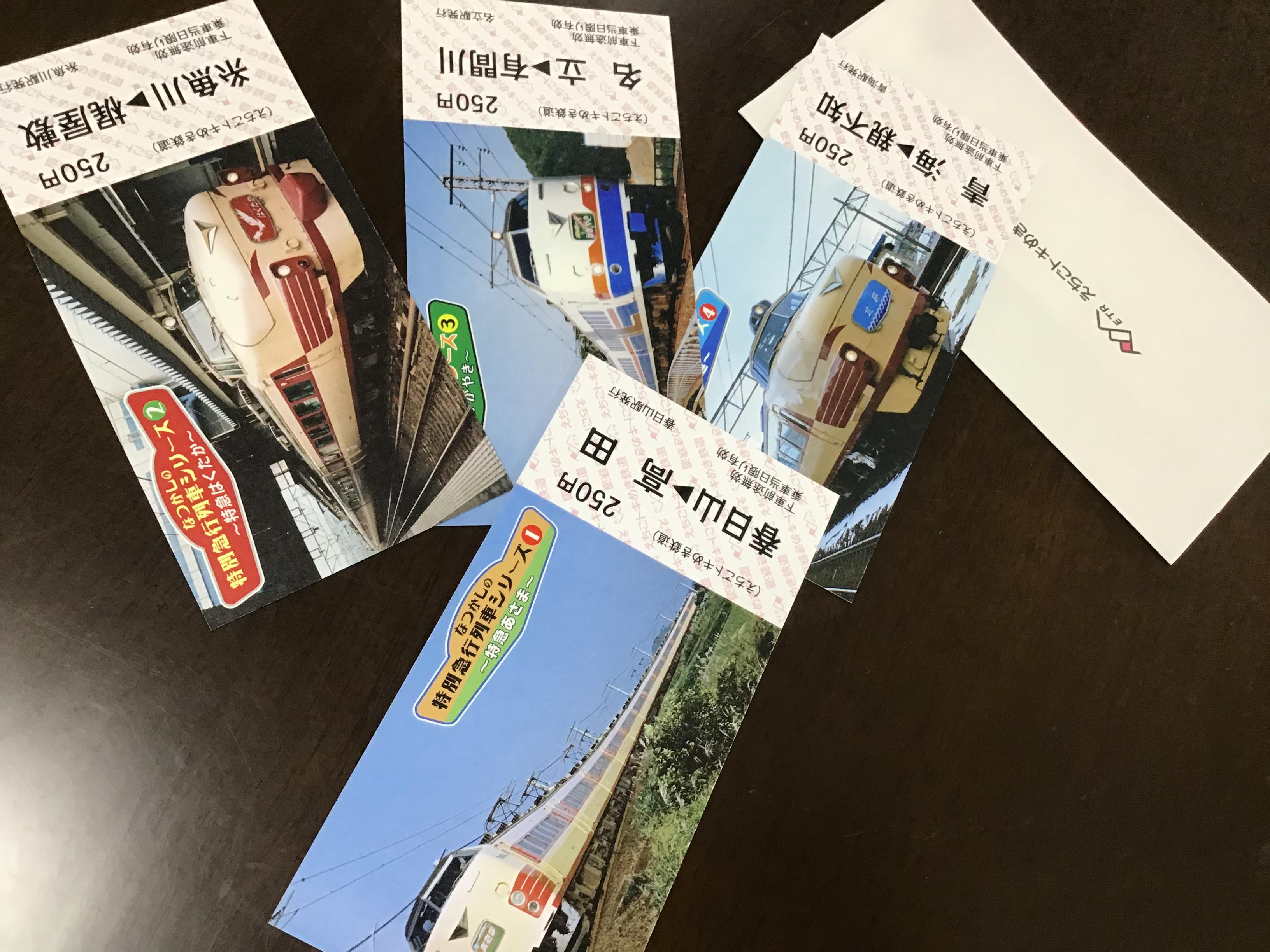 懐かしの特別急行列車シリーズ記念乗車券の状況報告