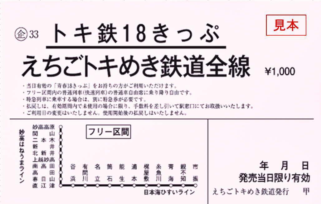 トキ鉄18きっぷ 発売のお知らせ
