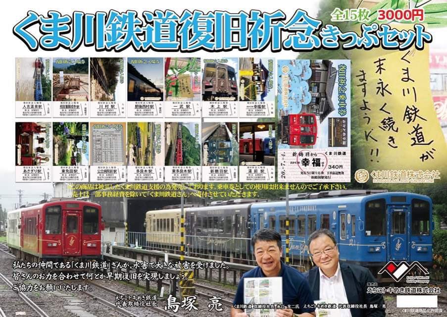 くま川鉄道を応援する「復旧祈念切符セット」発売のお知らせ