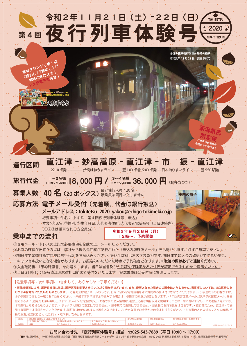 新潟県民限定「夜行列車」運転のお知らせ。