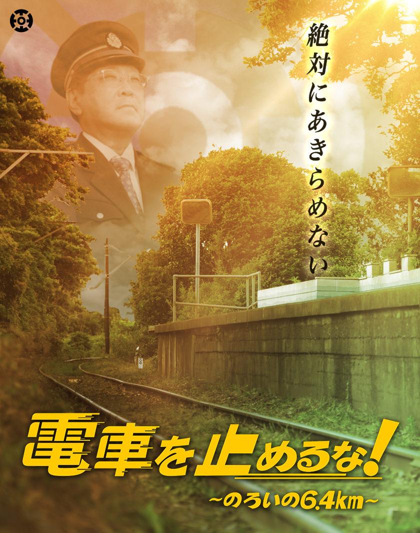 映画「電車を止めるな!」 上映のお知らせ