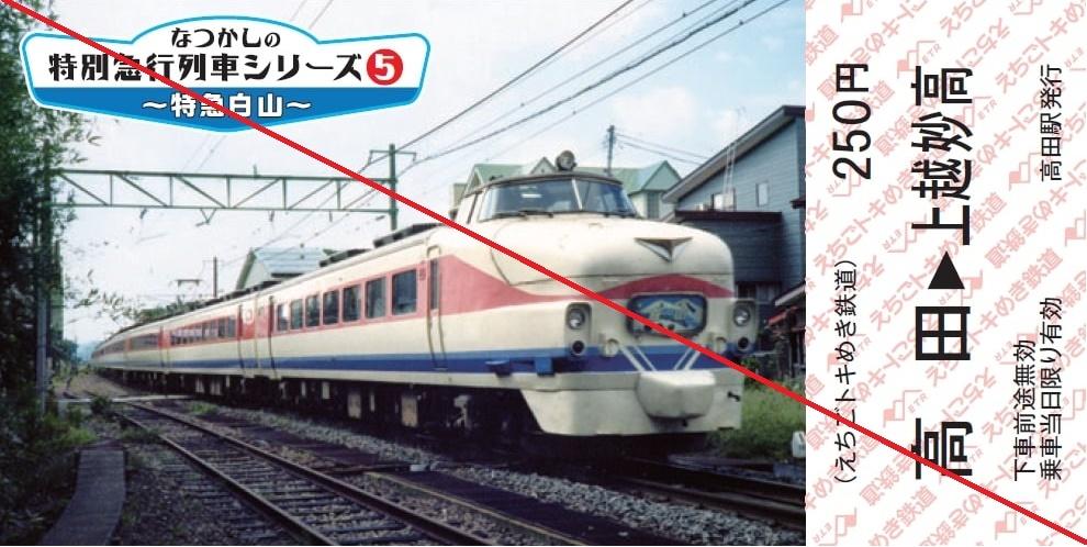 なつかしの特別急行列車シリーズ第2弾 発売のお知らせ