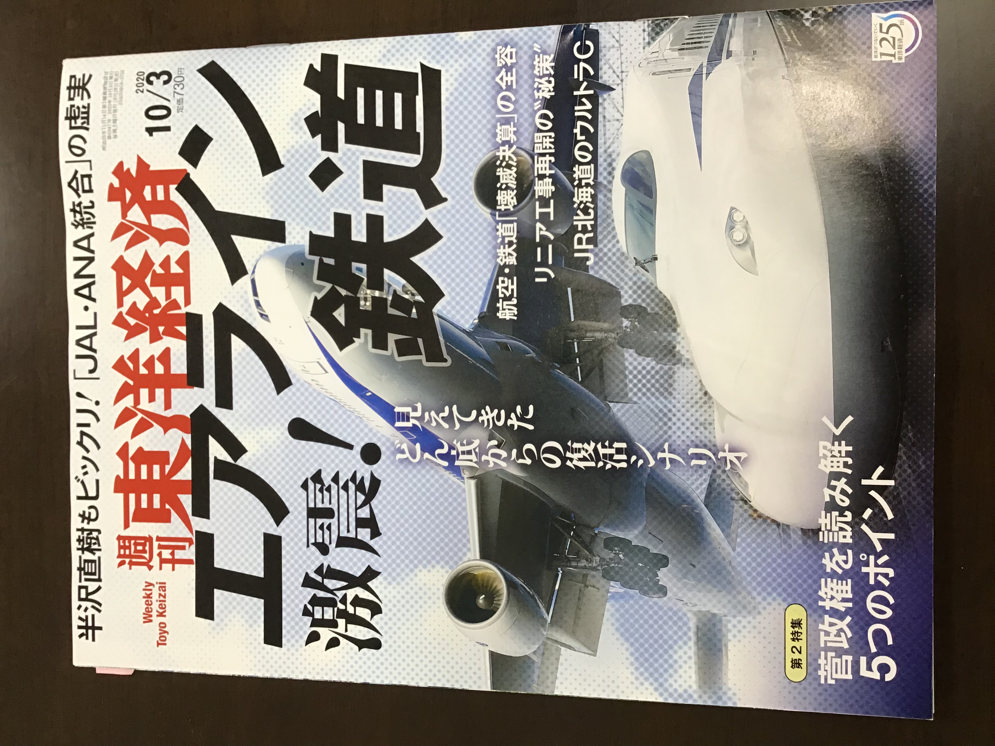 週刊「東洋経済」先週号