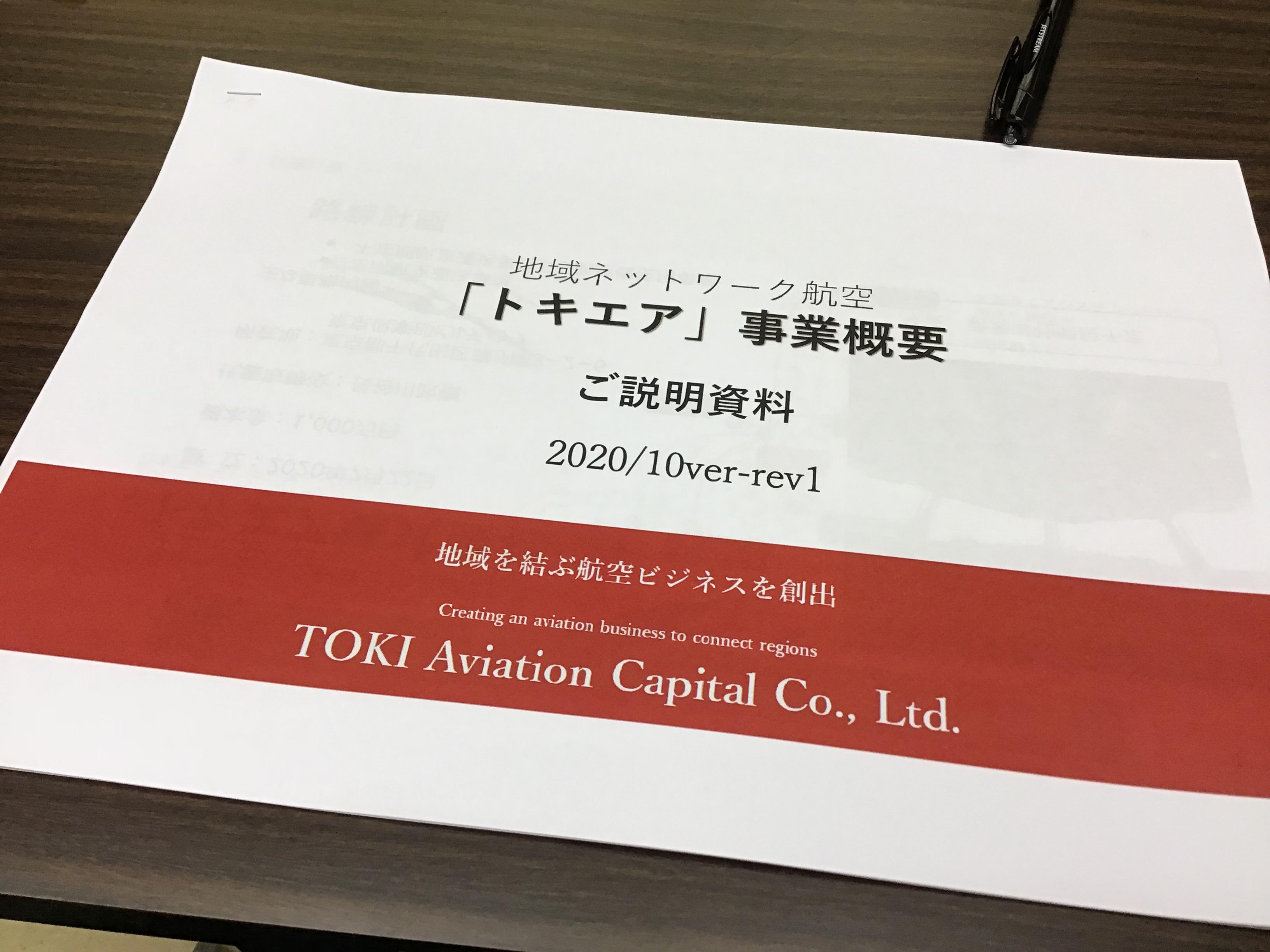 トキエアという航空会社