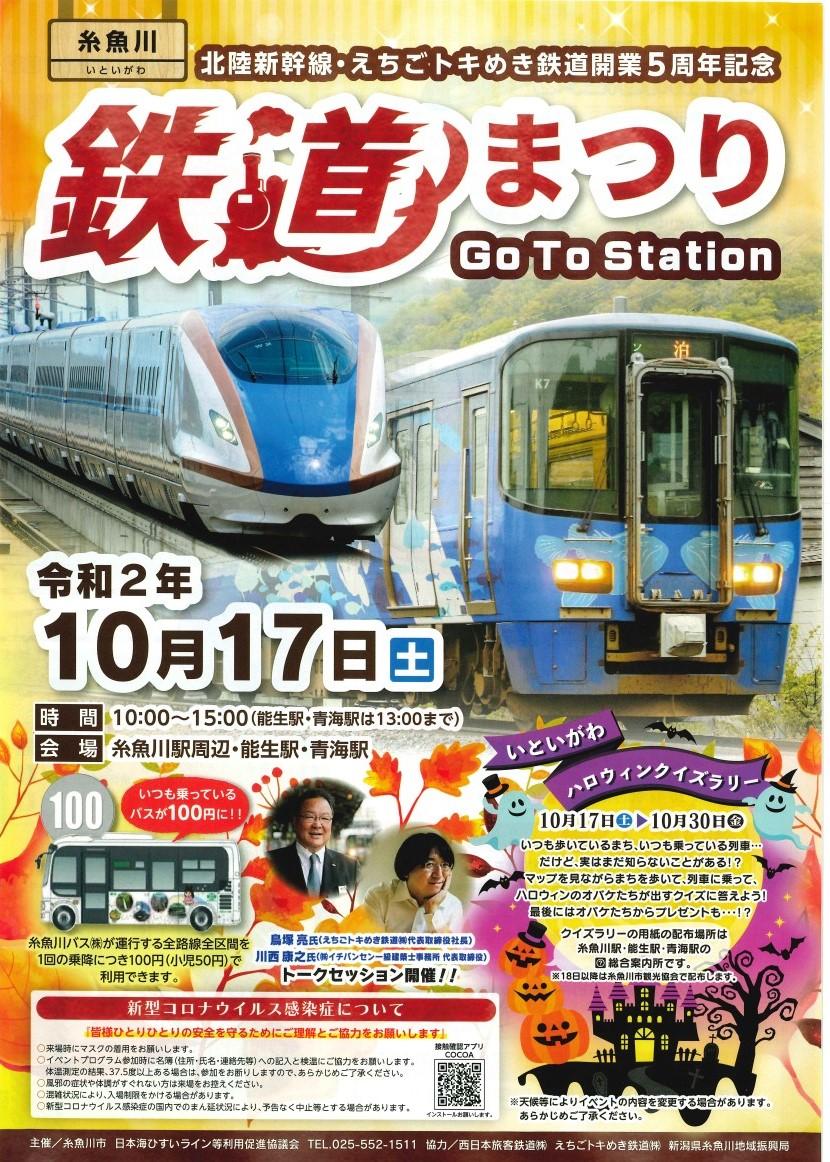 10月17日 鉄道祭り@糸魚川