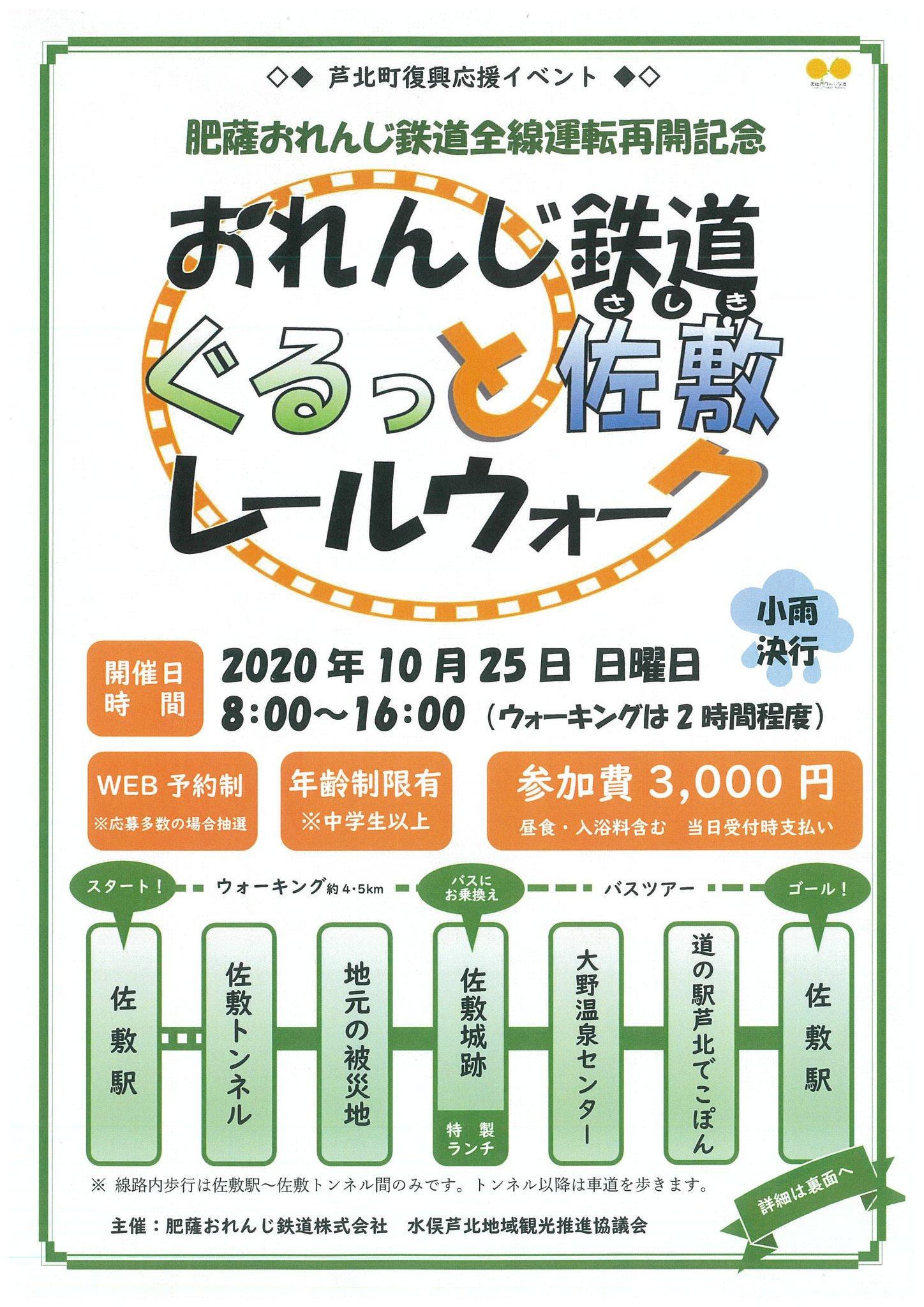 肥薩おれんじ鉄道 11月1日 全線で運転再開