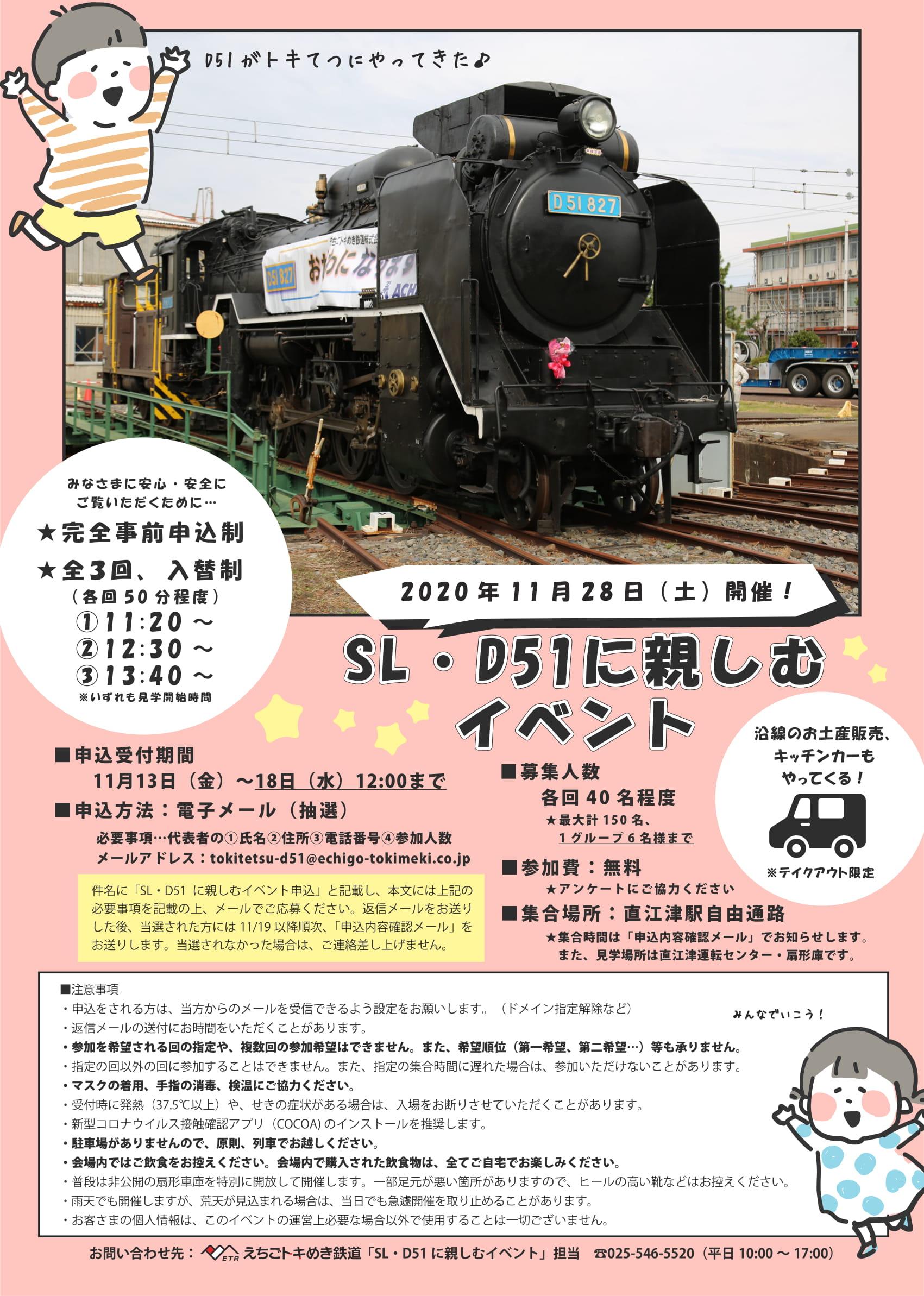 11月28日 SL・D51に親しむイベント
