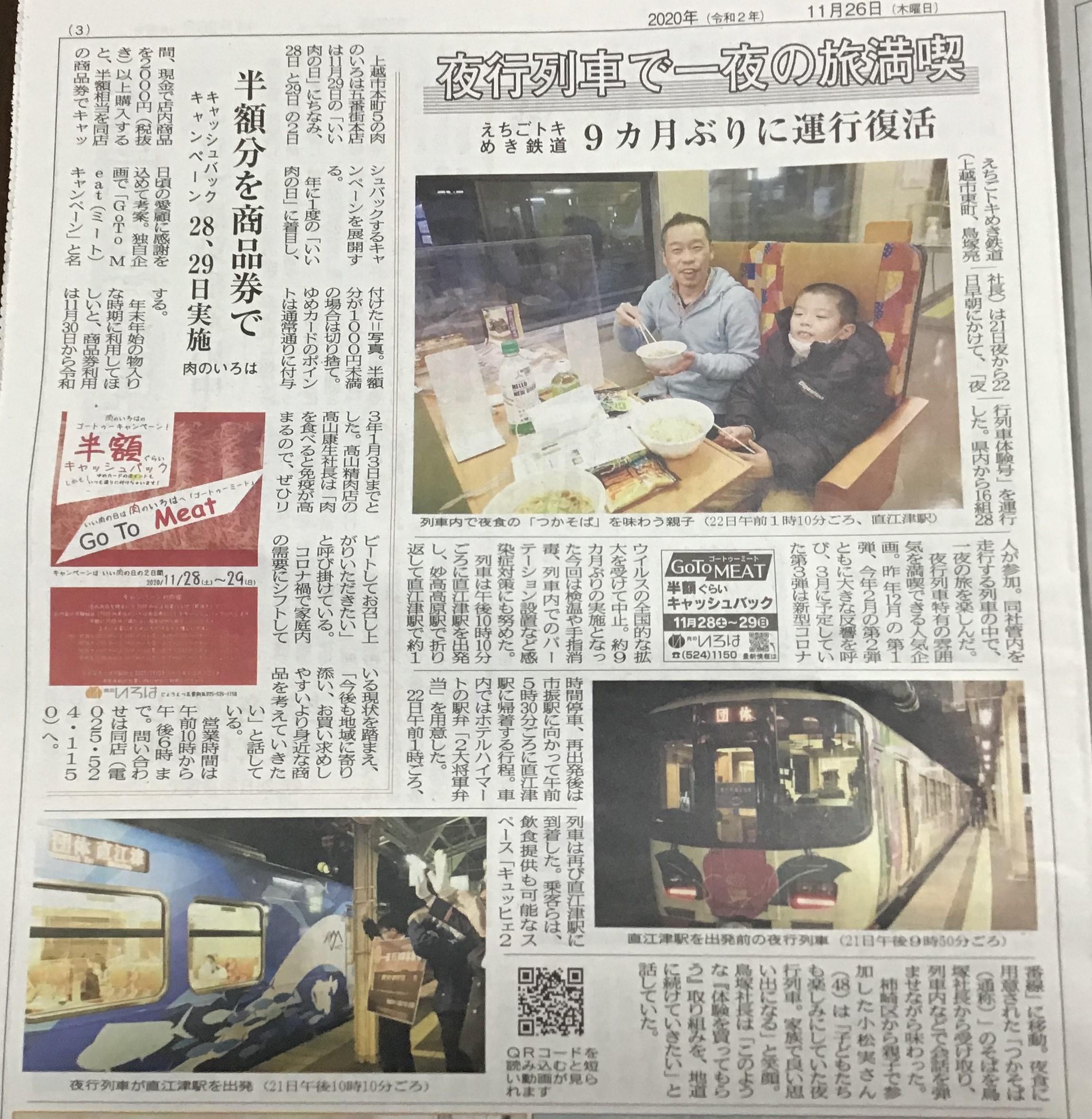 夜行列車報告 by 上越タイムス紙