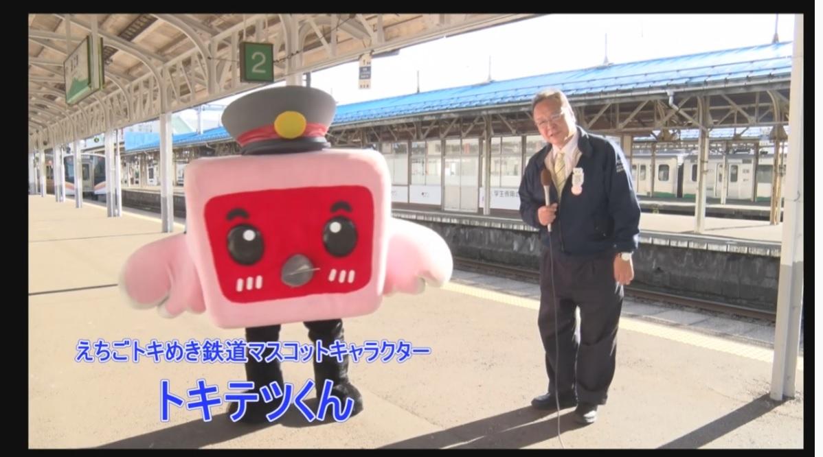 トキ鉄チャンネルの新作