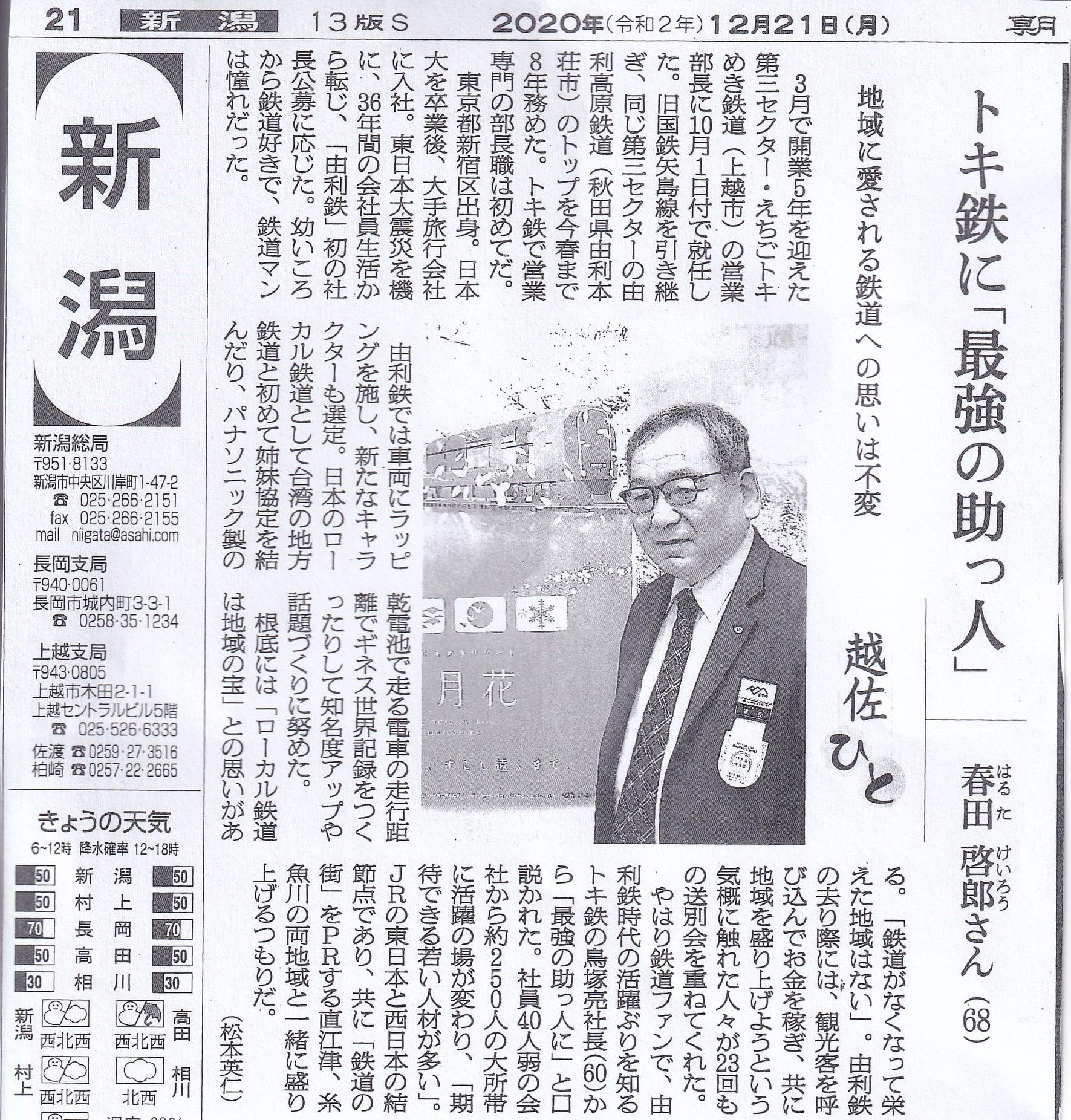 春田さんの記事