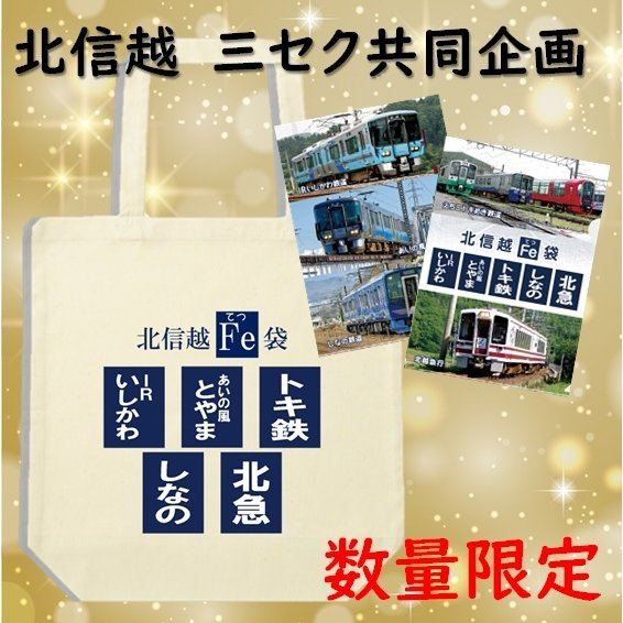 2021年新春 Fe(鉄)袋 発売のお知らせ