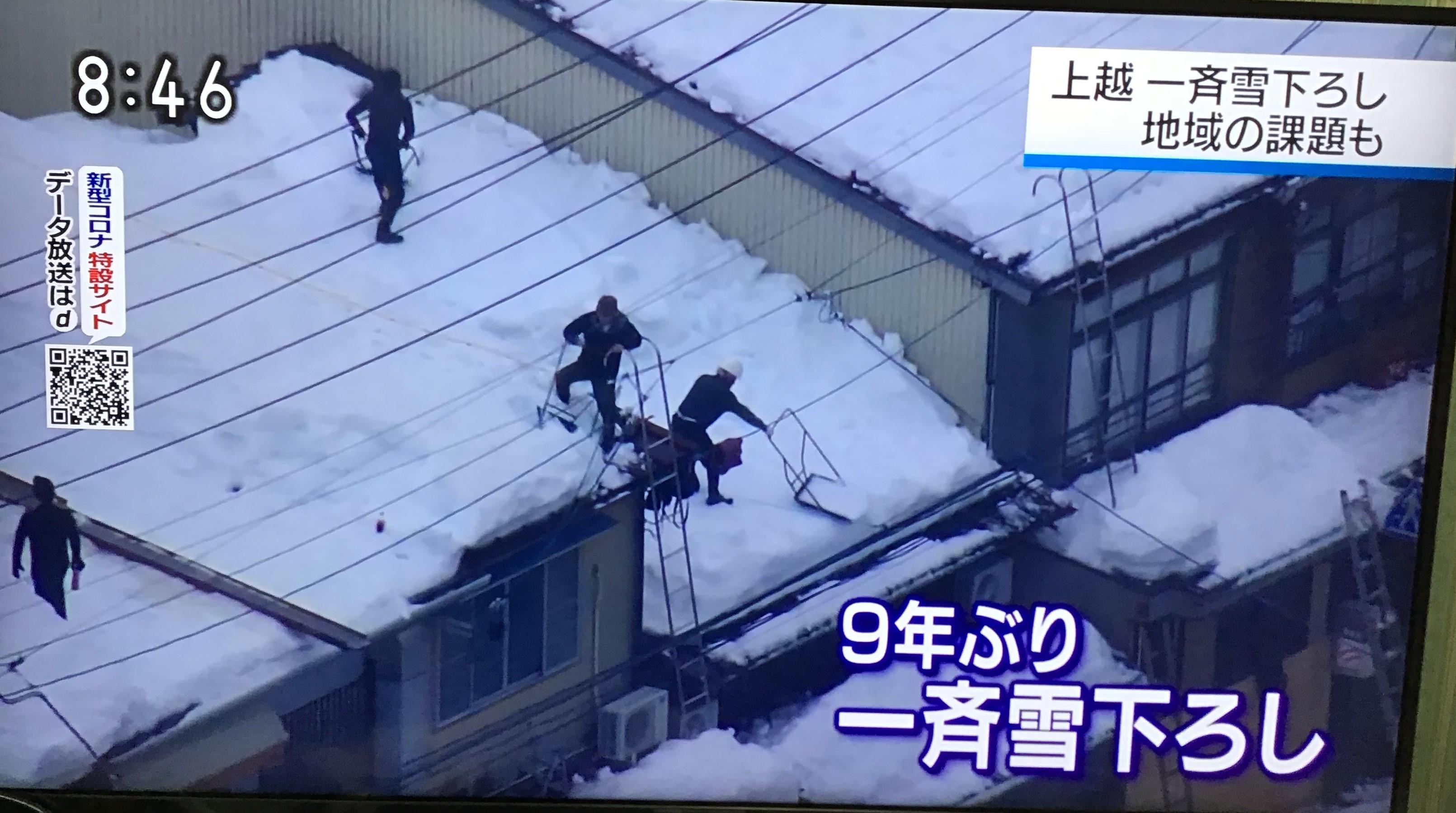 高田の一斉雪下ろし