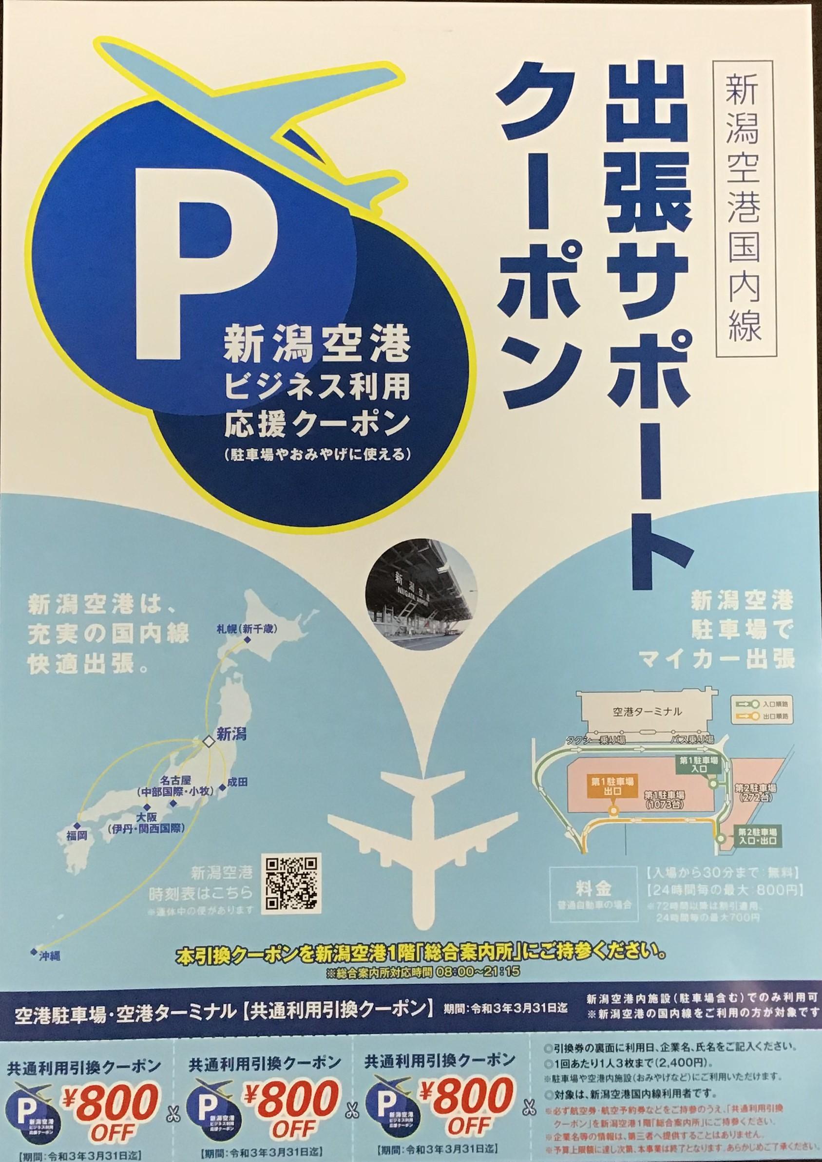 新潟空港利用促進策