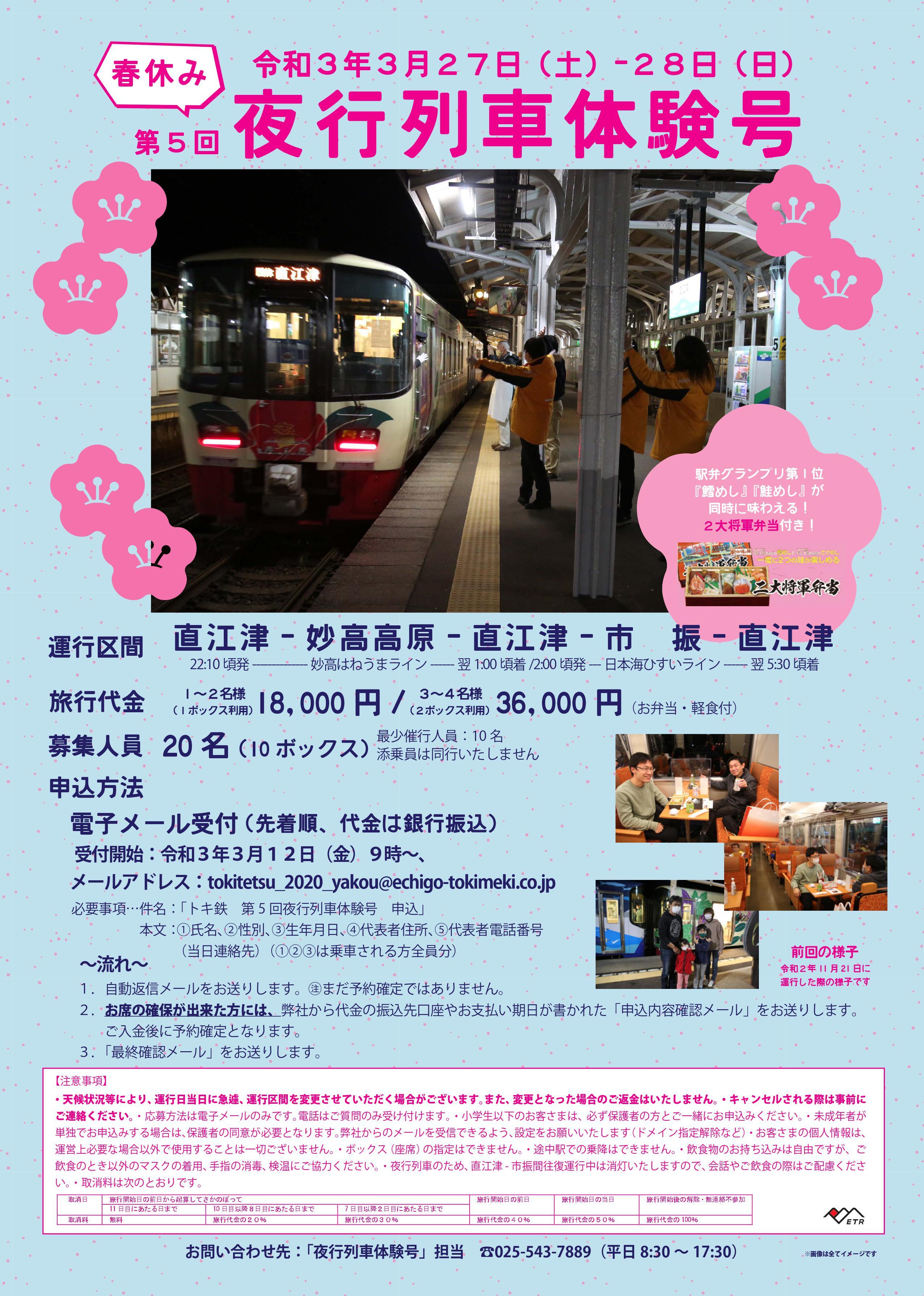 3月27日 夜行列車運転