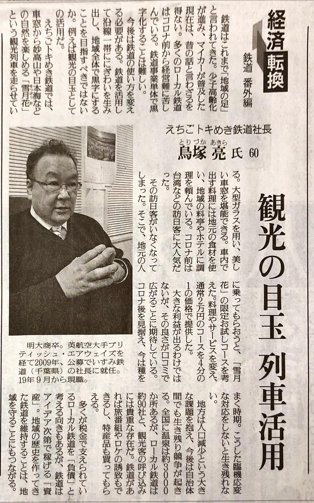 3月19日 NHK ヒラメキ地域発