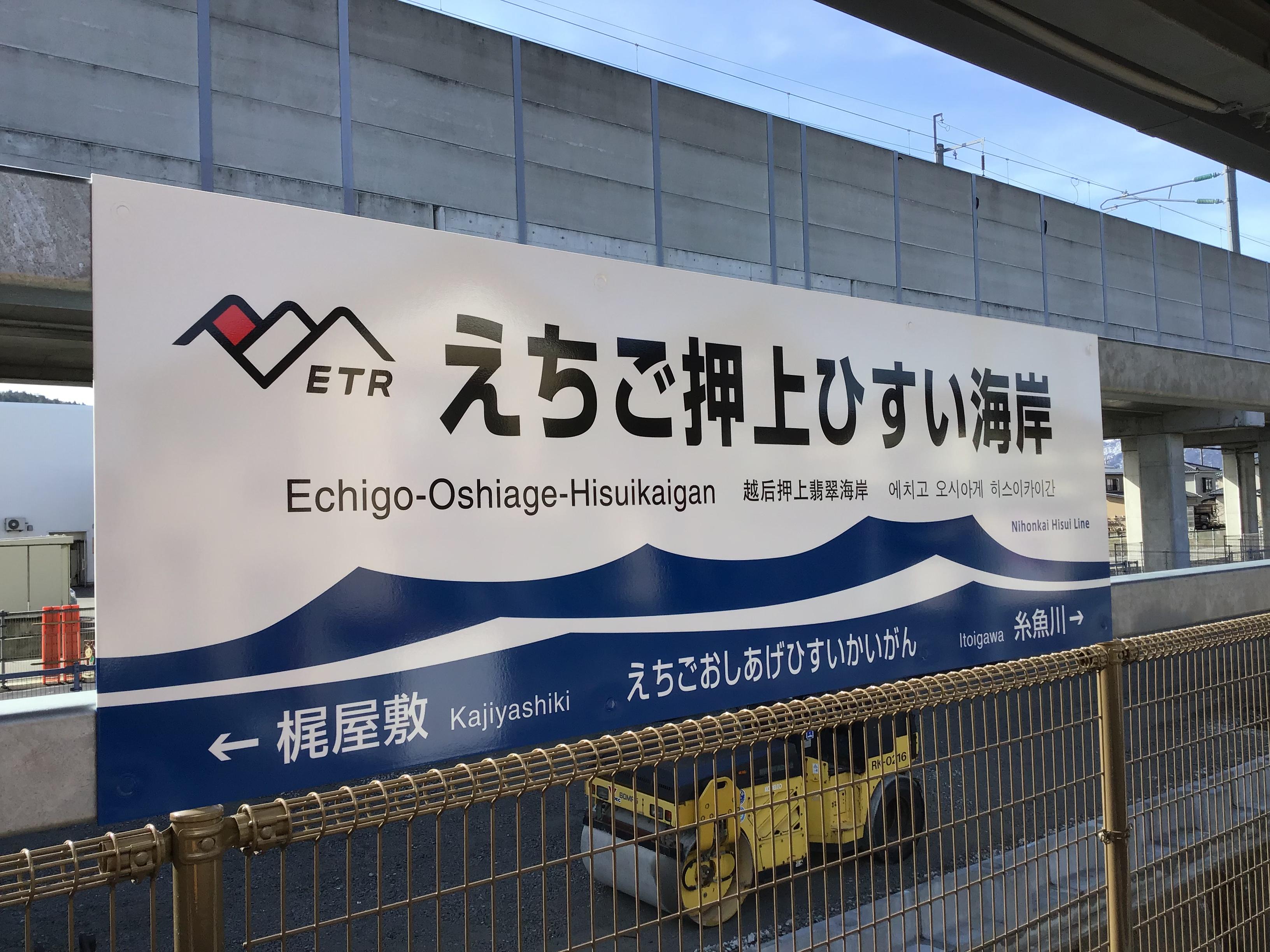 新しい駅ができます。