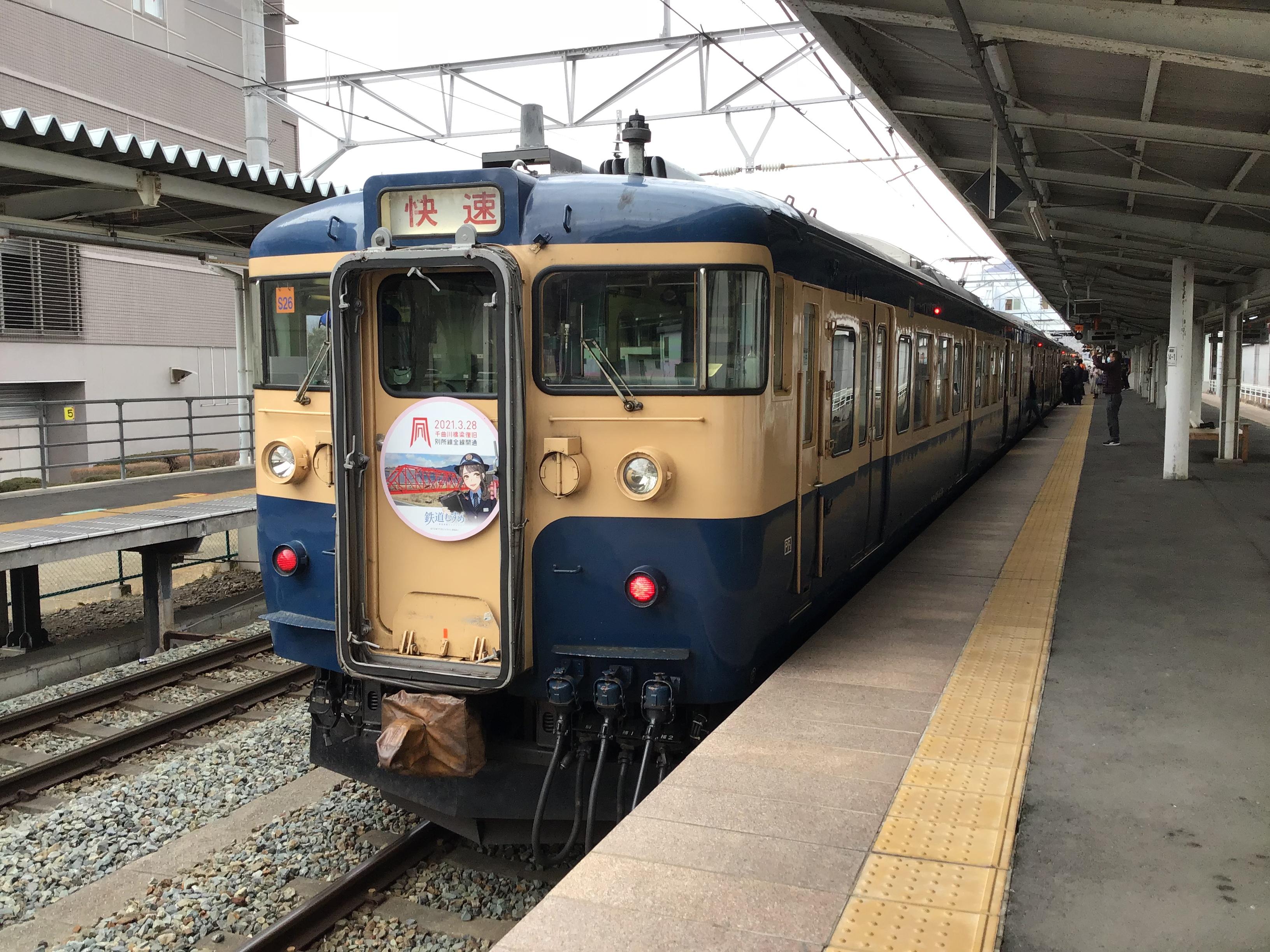 祝 上田電鉄運転再開