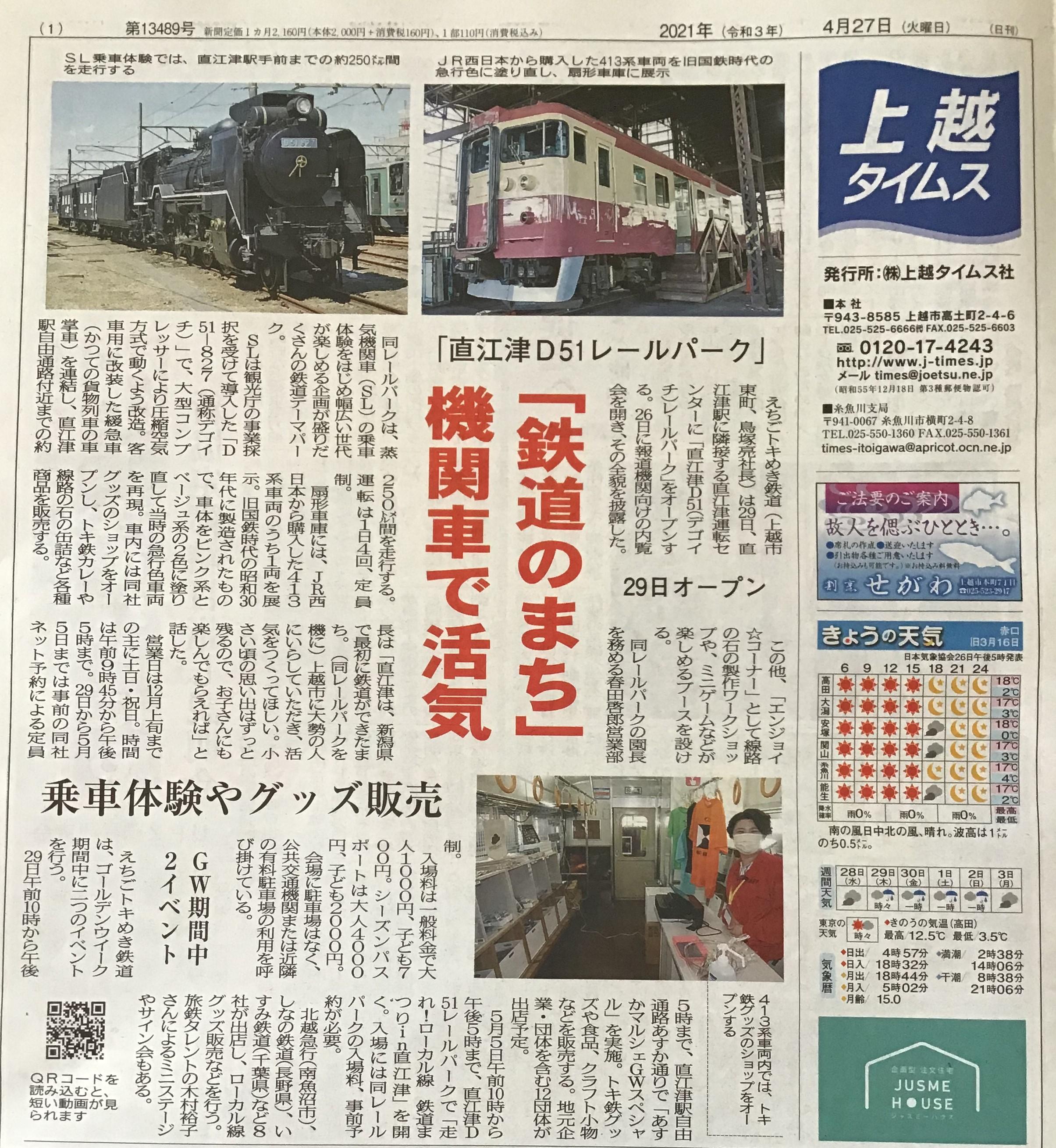 直江津D51レールパークが目指すもの。