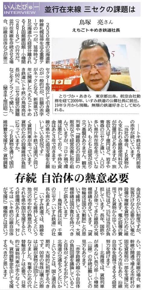 本日の北海道新聞