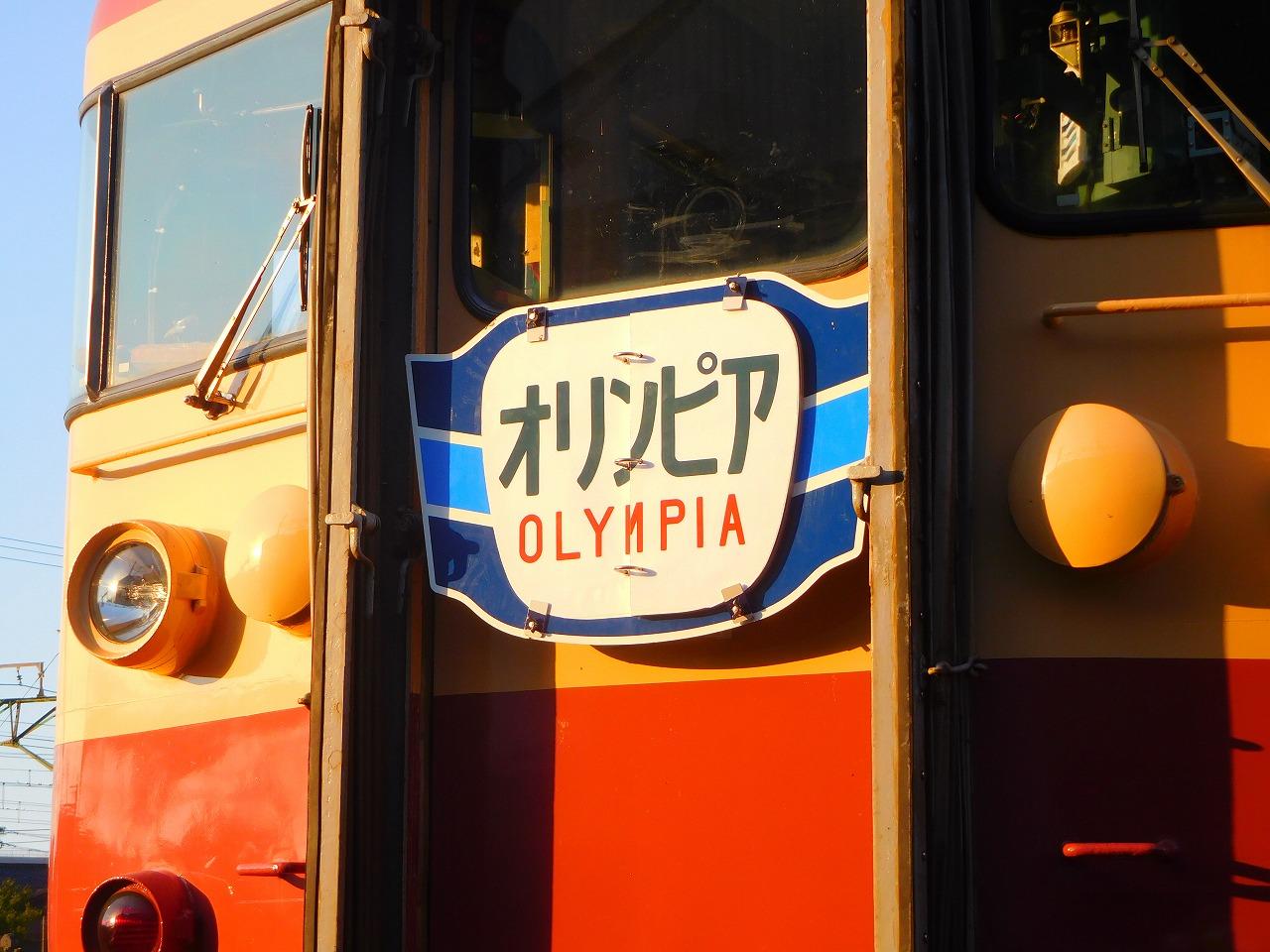 祝 東京オリンピック開催
