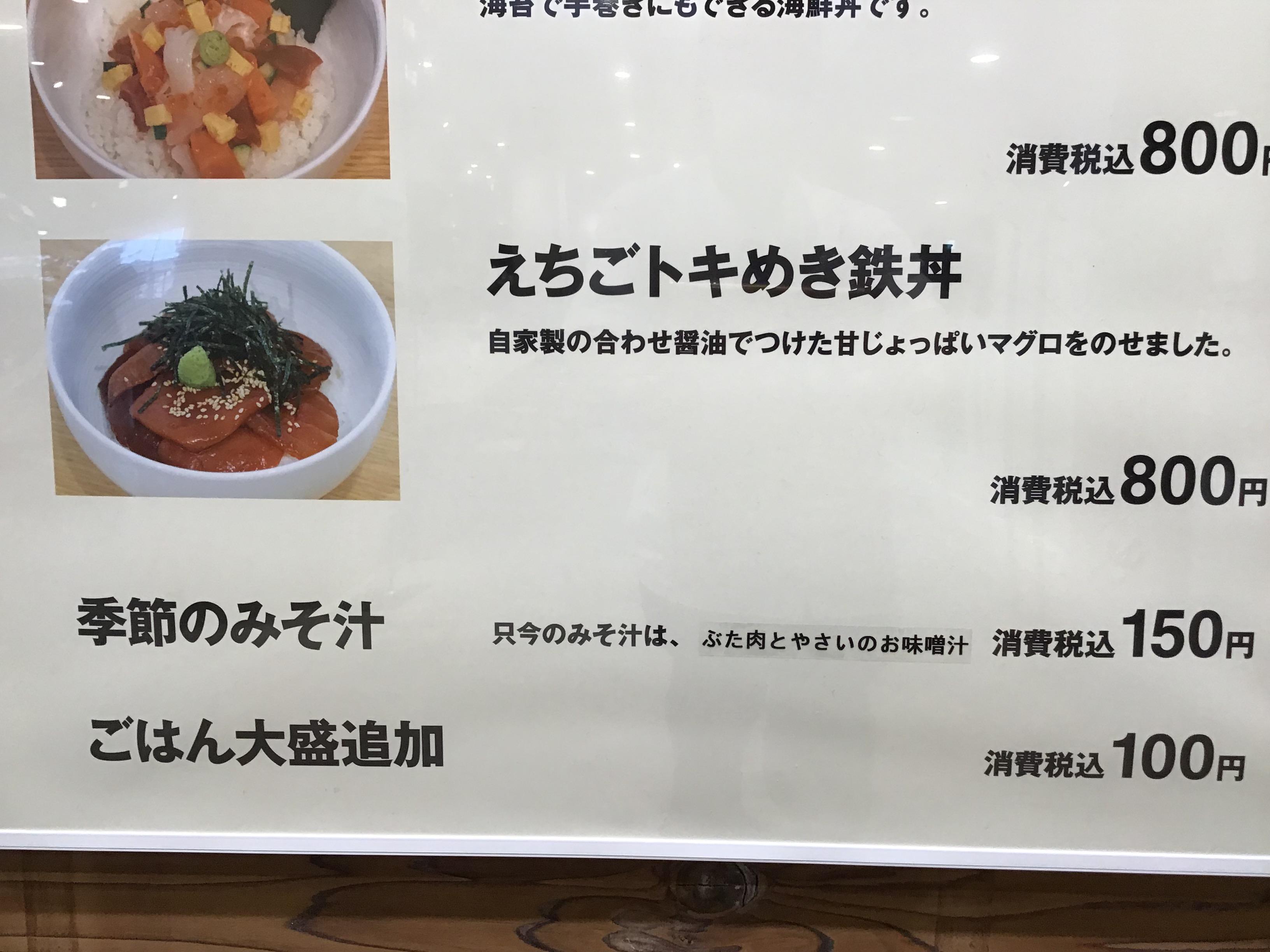 えちごトキめき鉄丼ができました。