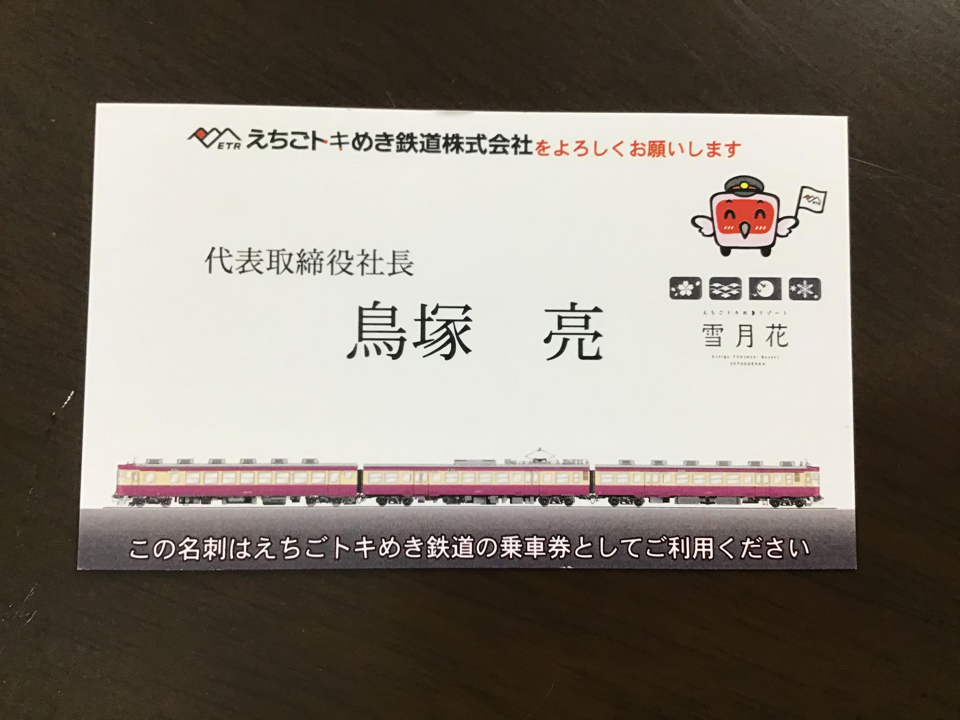 【新商品】名刺乗車券のご案内。